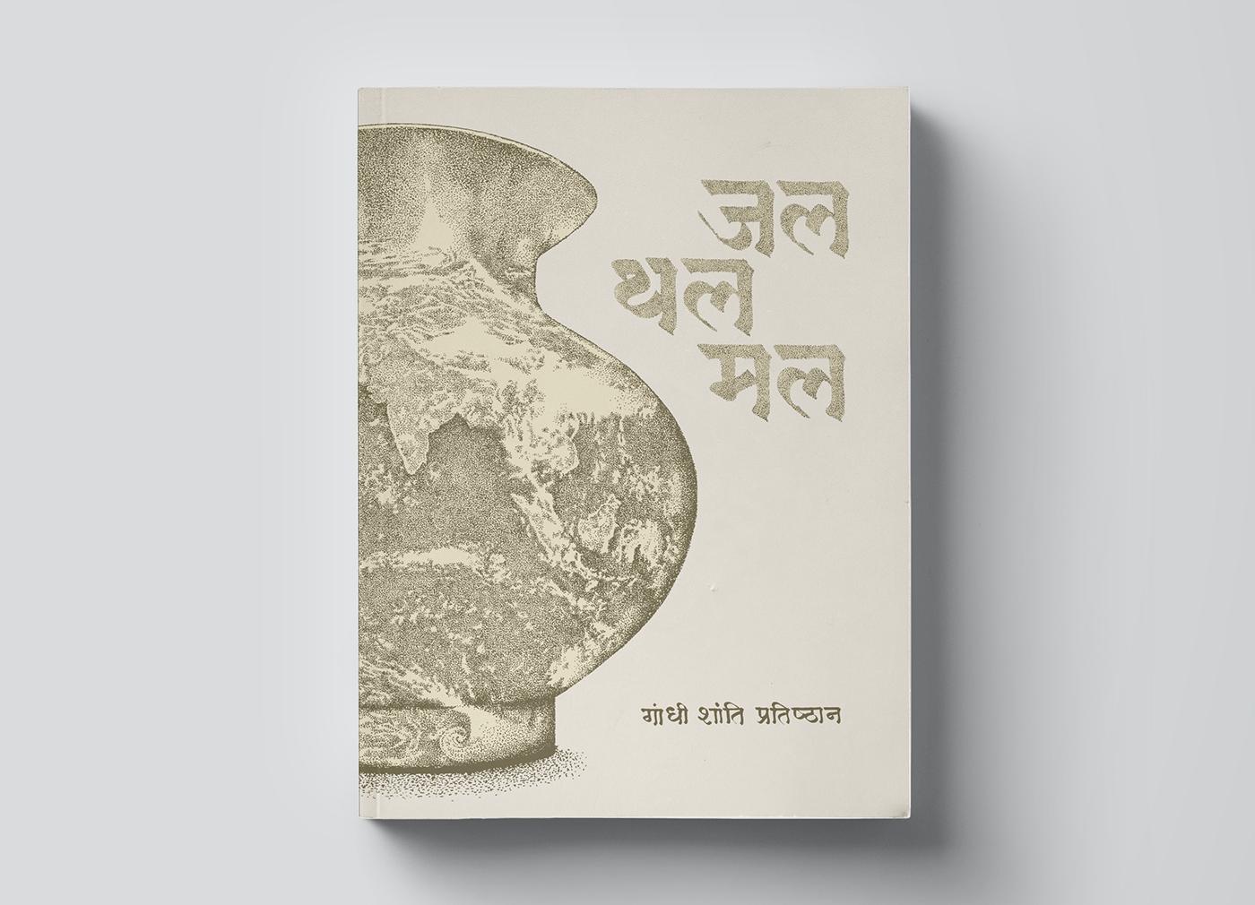 blackandwhite book devanagari environment hindi India sanitation stippling