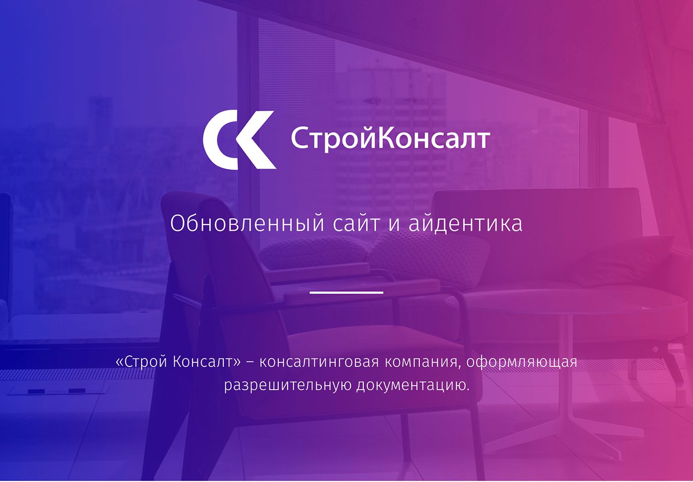 Webdesign logo identy Consulting Web site brand redesign corporate