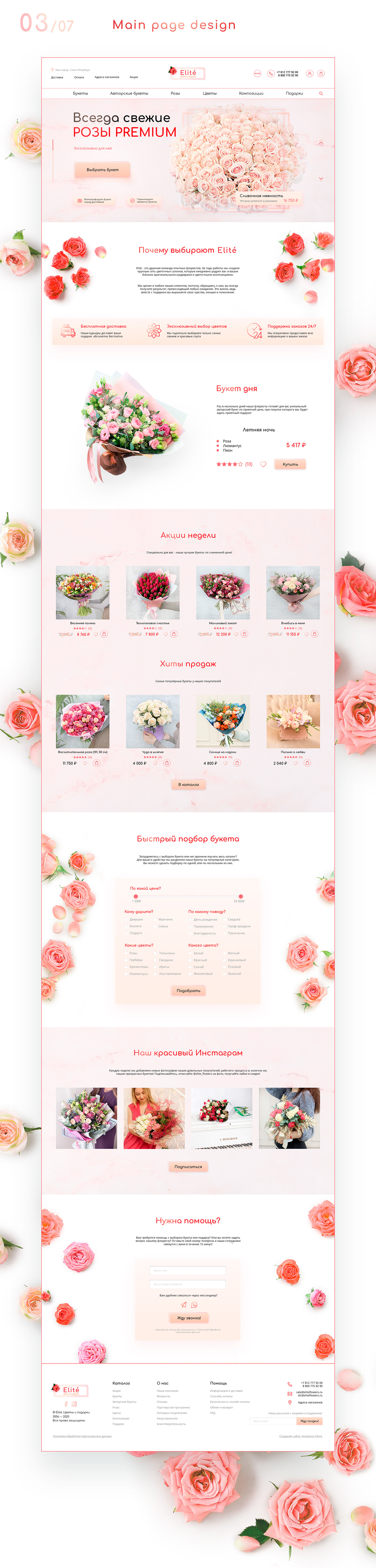 Bouquet delivery Ecommerce Flowers gift landing shop store ui kit UX UI