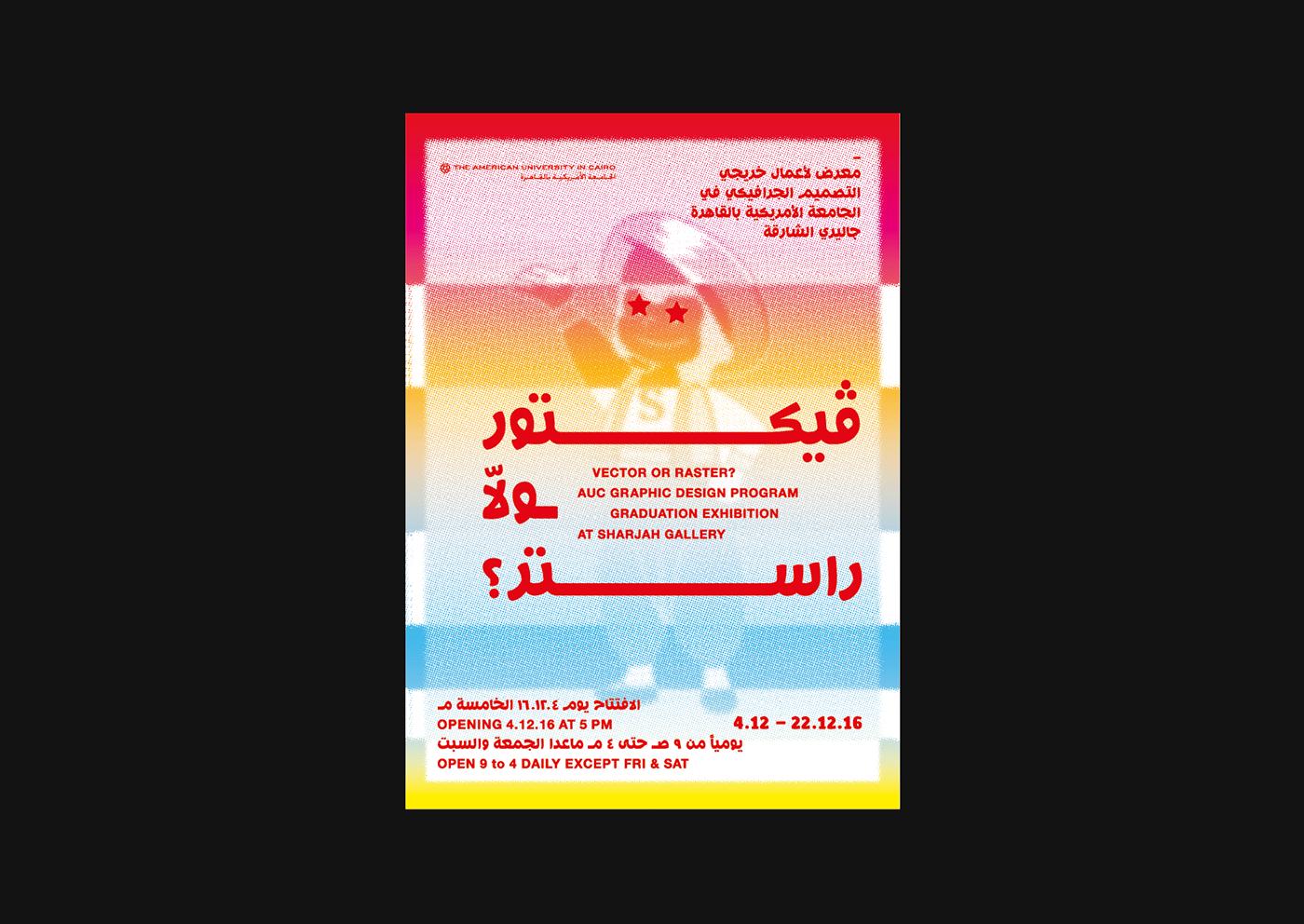 cairo egypt sindbad visual_culture graphic_design gradient poster