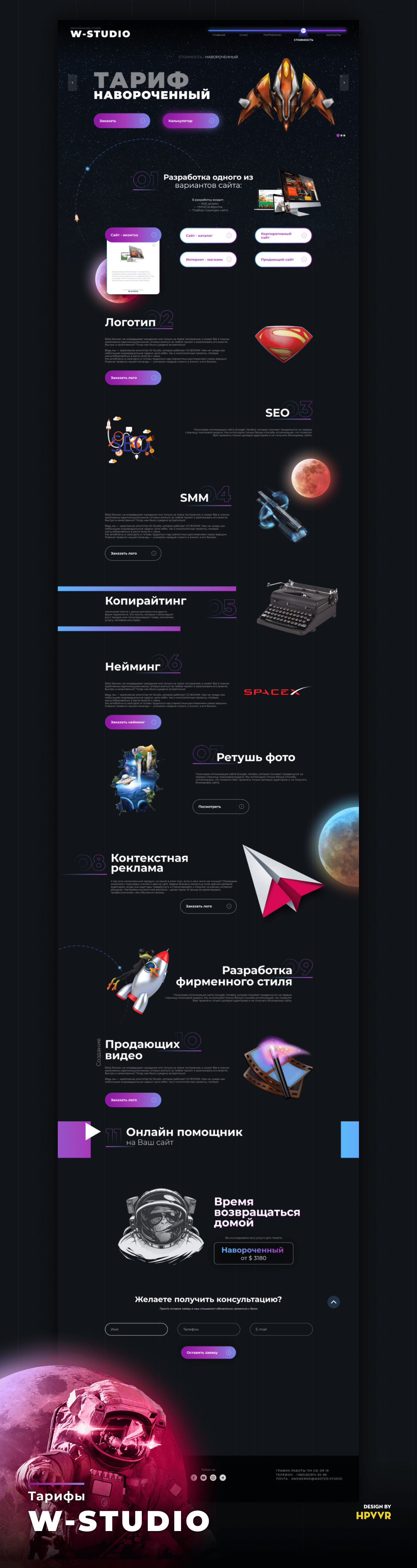 design landing site design Space design Web Web Design  web site design