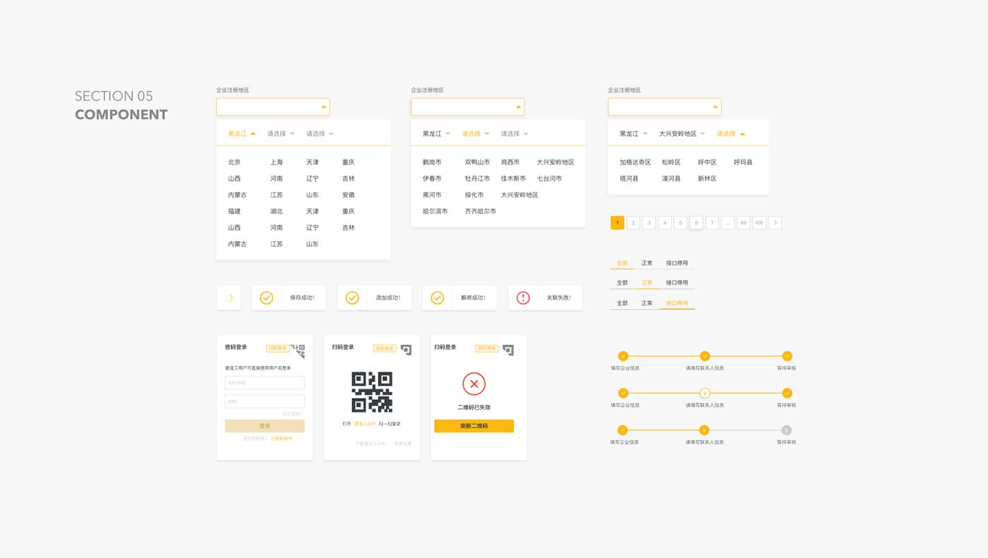 Construction project service docking platform. UI GUI Web