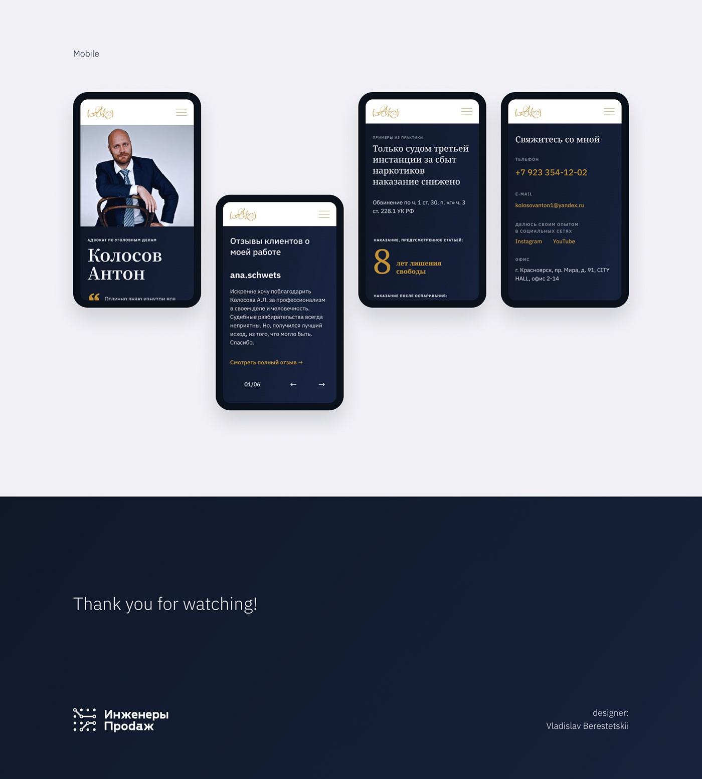 UI ux lawyer krasnoyarsk Web design personal site marketing agency