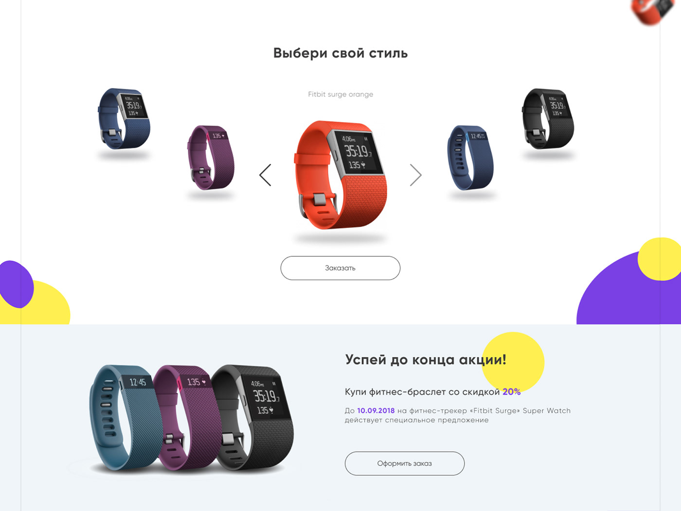 fitness Fitbit watch sport tracker Active landing page light colors Webdesign