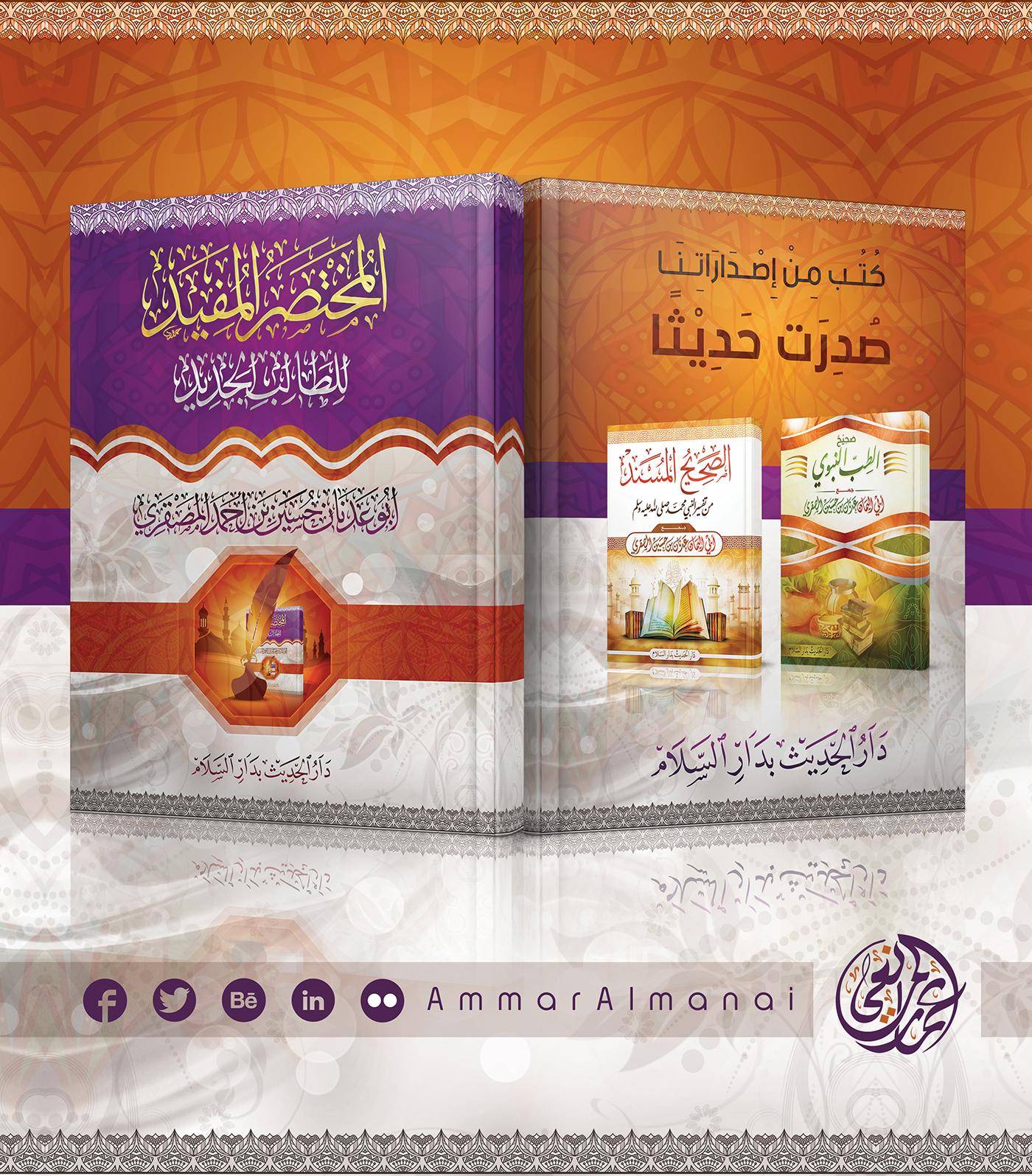 book islamic design graphic