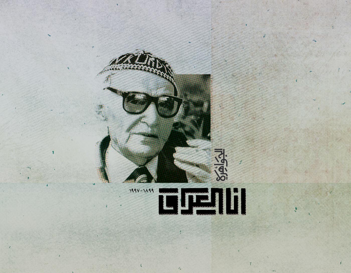 Ana Al Iraq iraq BAGHDAD I'm Iraq iraqiart BaghdadArt behancebaghdad Jwahiri AlJawahiri أنا العراق