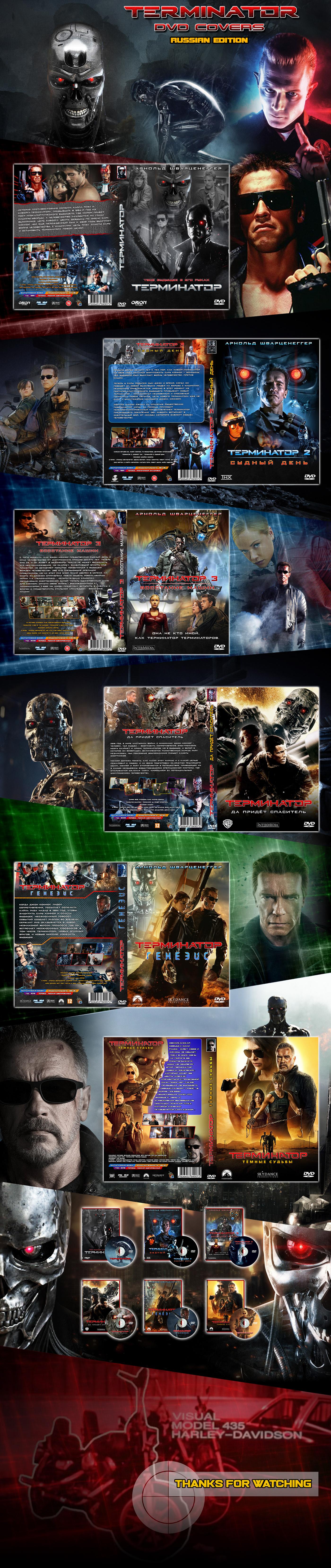 dvd covers terminator genesys Dark Fate mashines