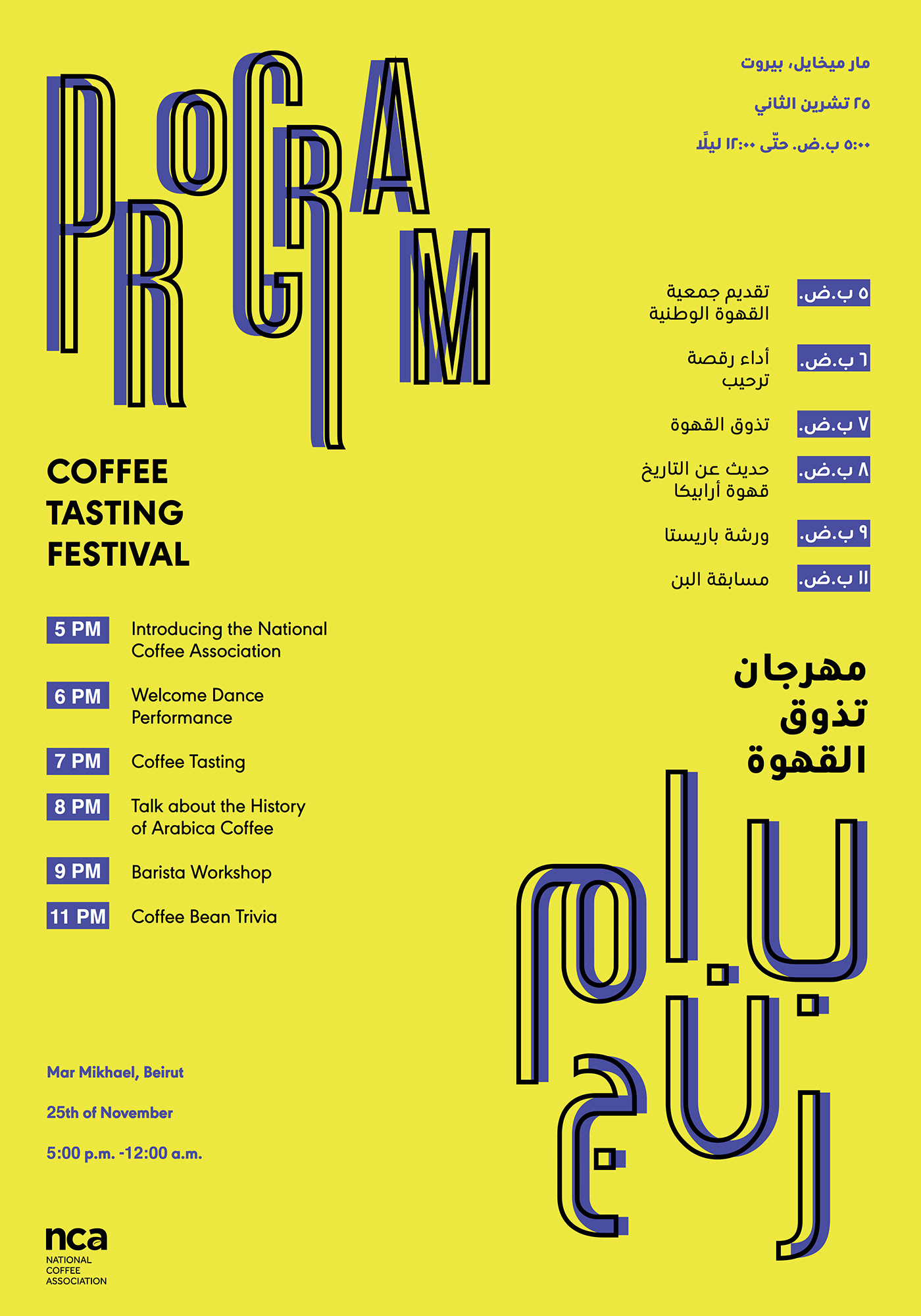 arabic bilingual Coffee festival Latin poster Poster Design Promotional type typography