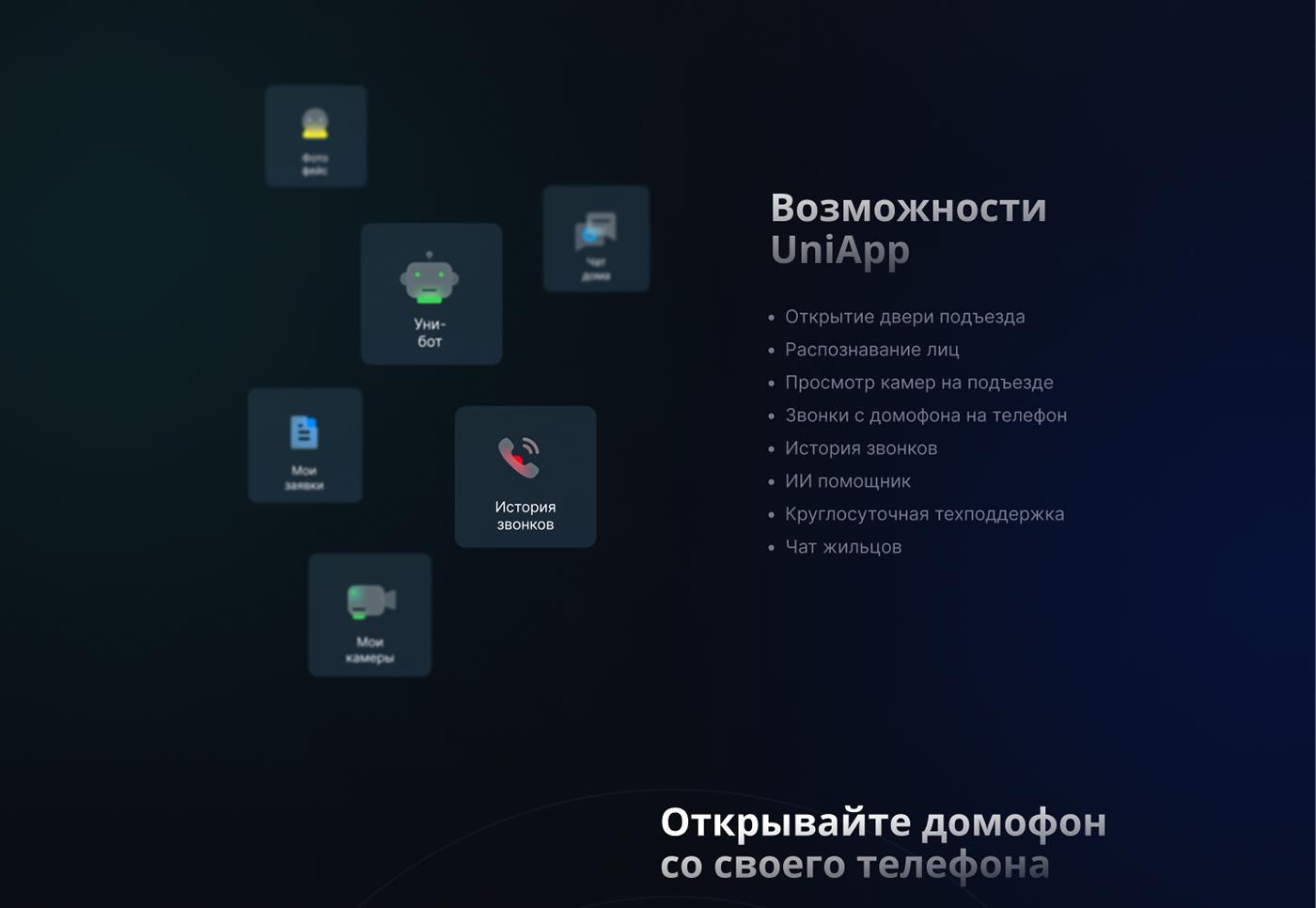 animation  mobile UI app