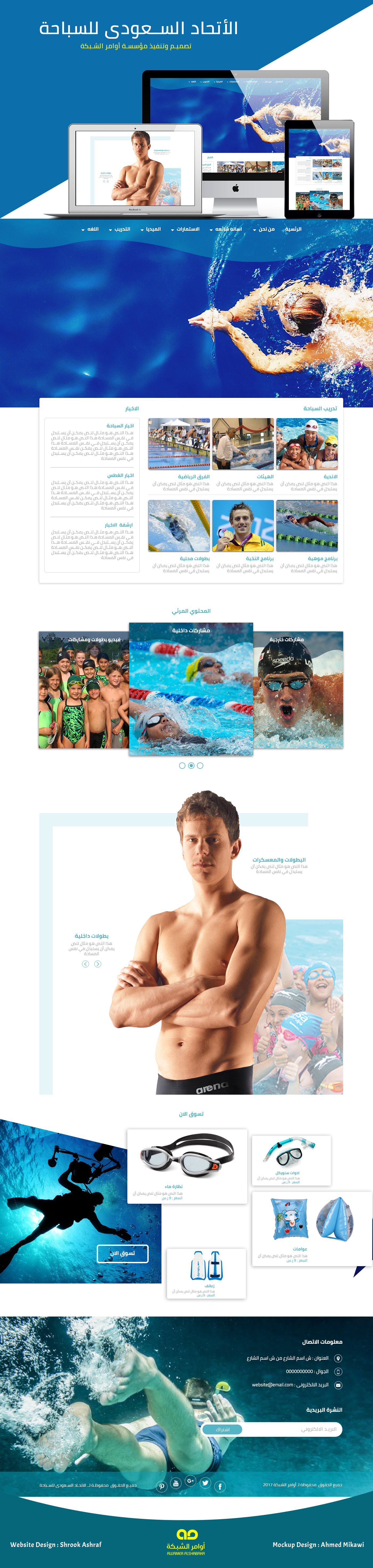 UI,ux,Website,design,sport
