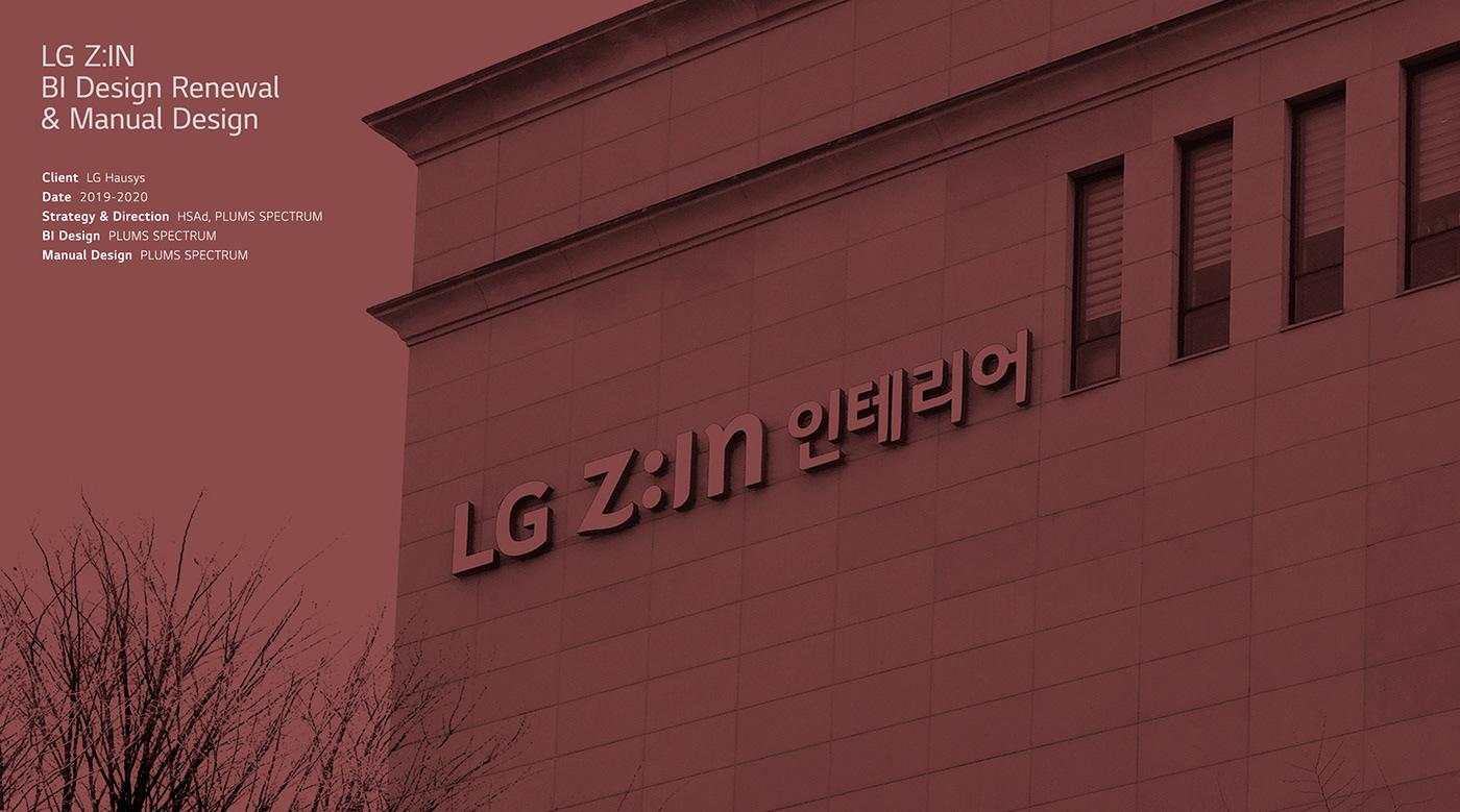 BI design BI Design Renewal BI Guideline BI Manual Brand Design Identity Design LG ZIN