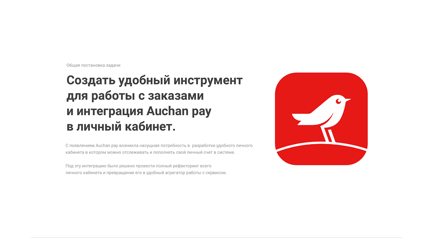 Auchan green Grocery store media5 mobile online store prototype red ux/ui web-design