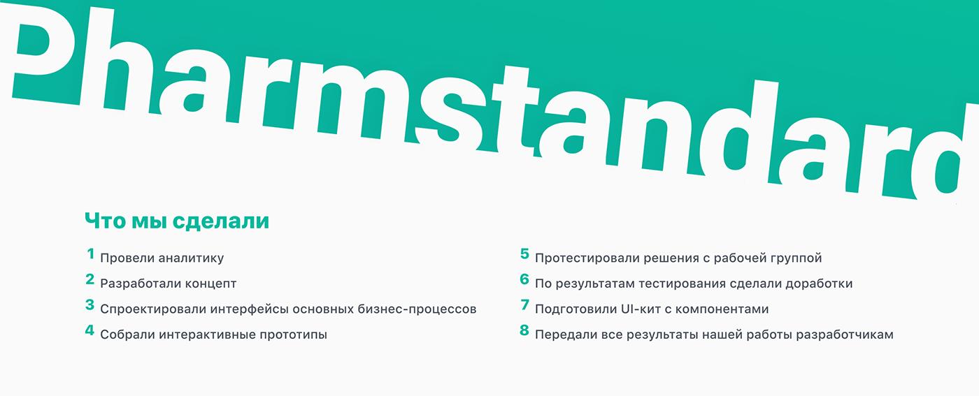 ux UI ios product design  application pharmacy medicine todo Documents task management