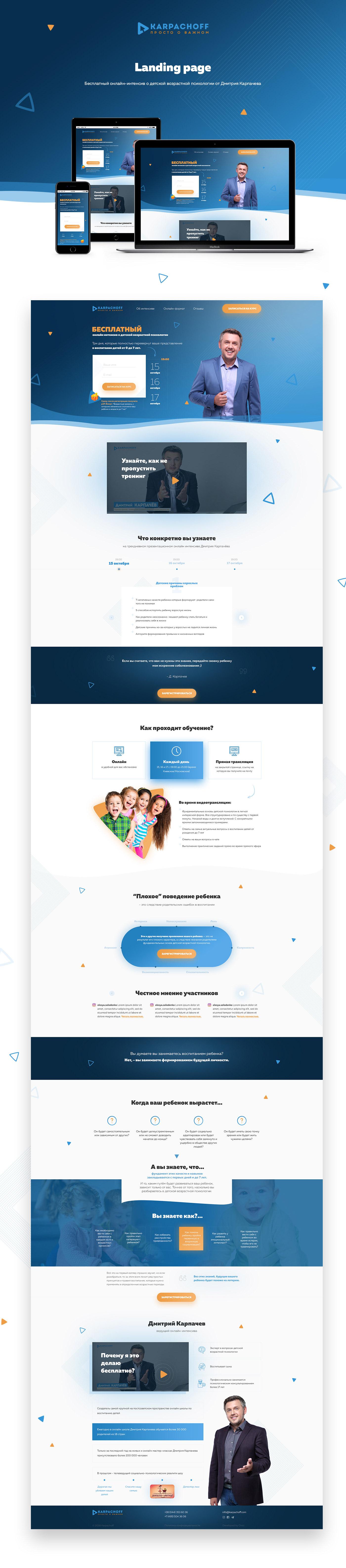 landing Web Design  design trends karpachoff 2019 Trends UI ux Coach for children blue