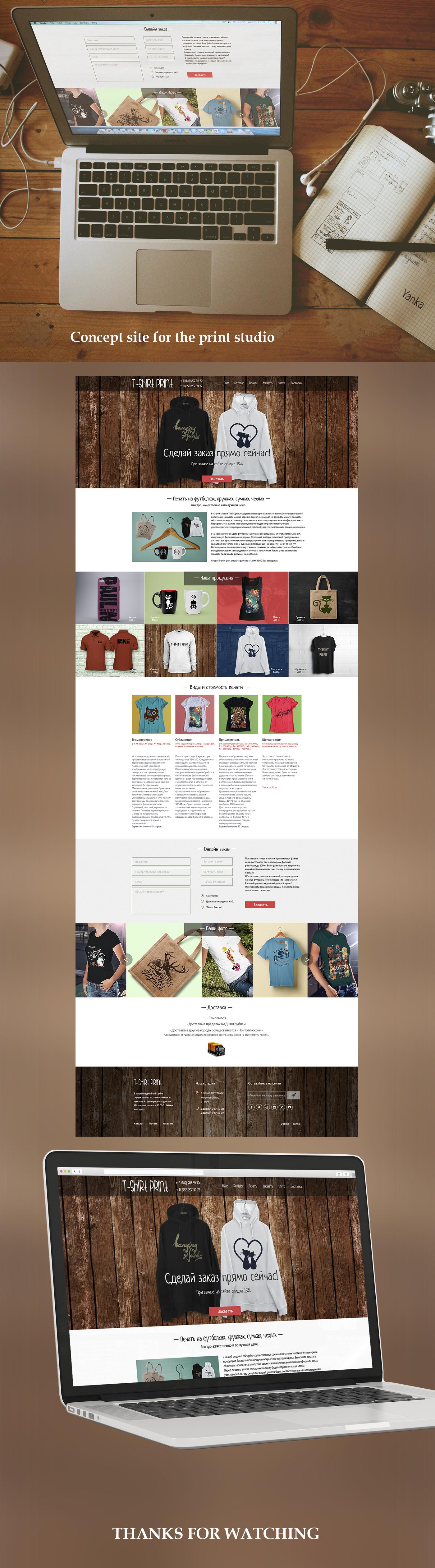 печать print studio concept landing page студия принты футболкти сувениры