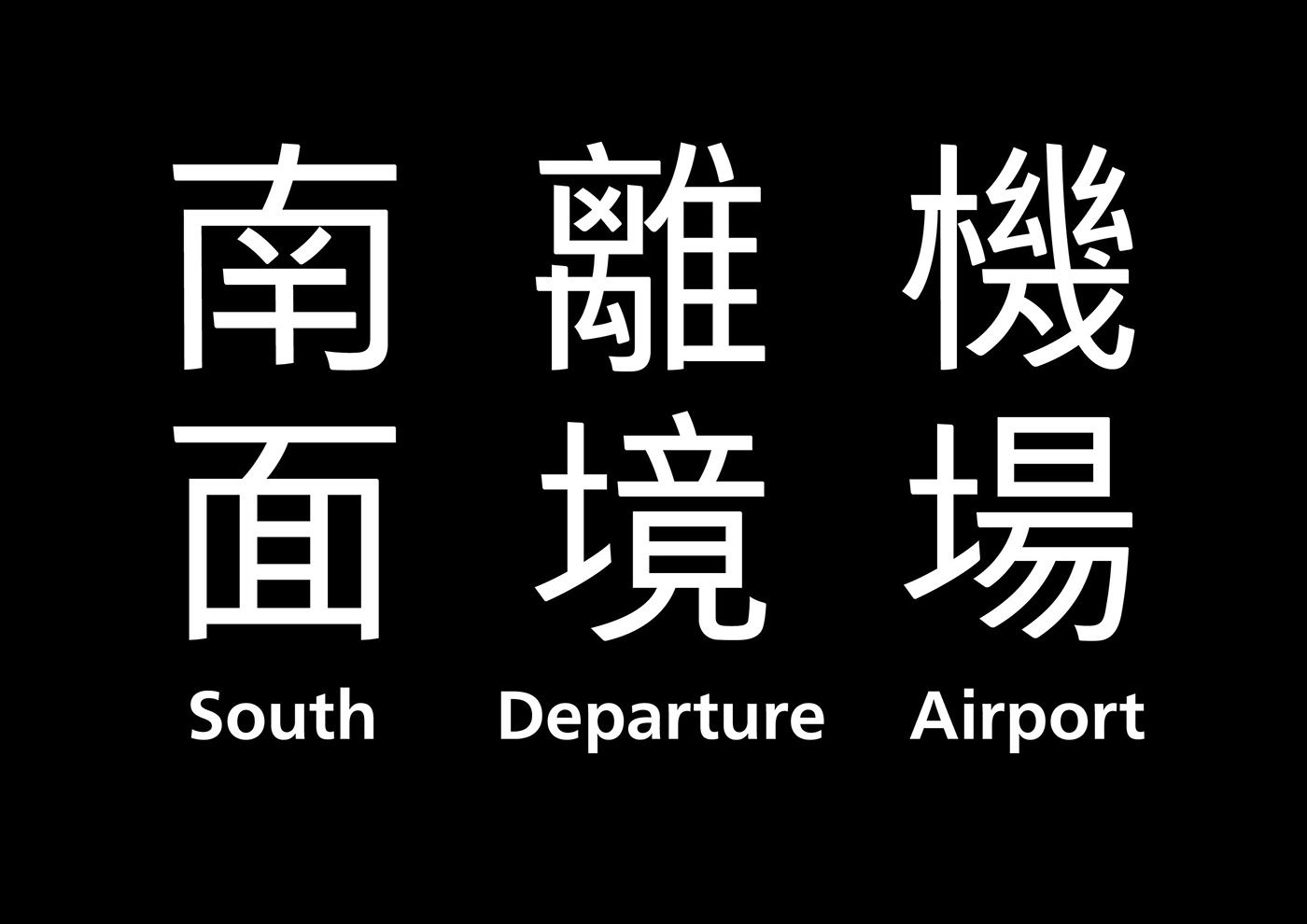 Typeface chinese typeface typography   airport Signage wayfinding type design sanserif Chinese typography glyphs