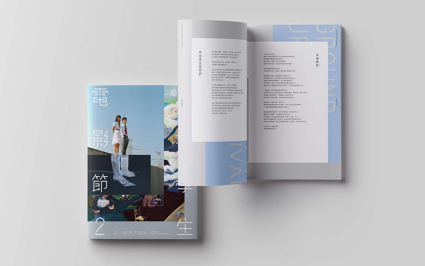 Film  ,student,festival,movie,Hong Kong,Chinese typography,graphic,Event,Exhibition ,design