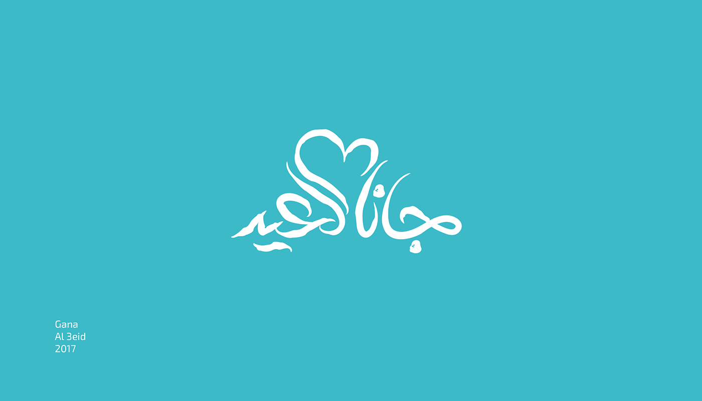 تايبوجرافي مخطوطات جانا العيد . Gana el3eid | free typography B5cd4a53944981.5947bea05930d