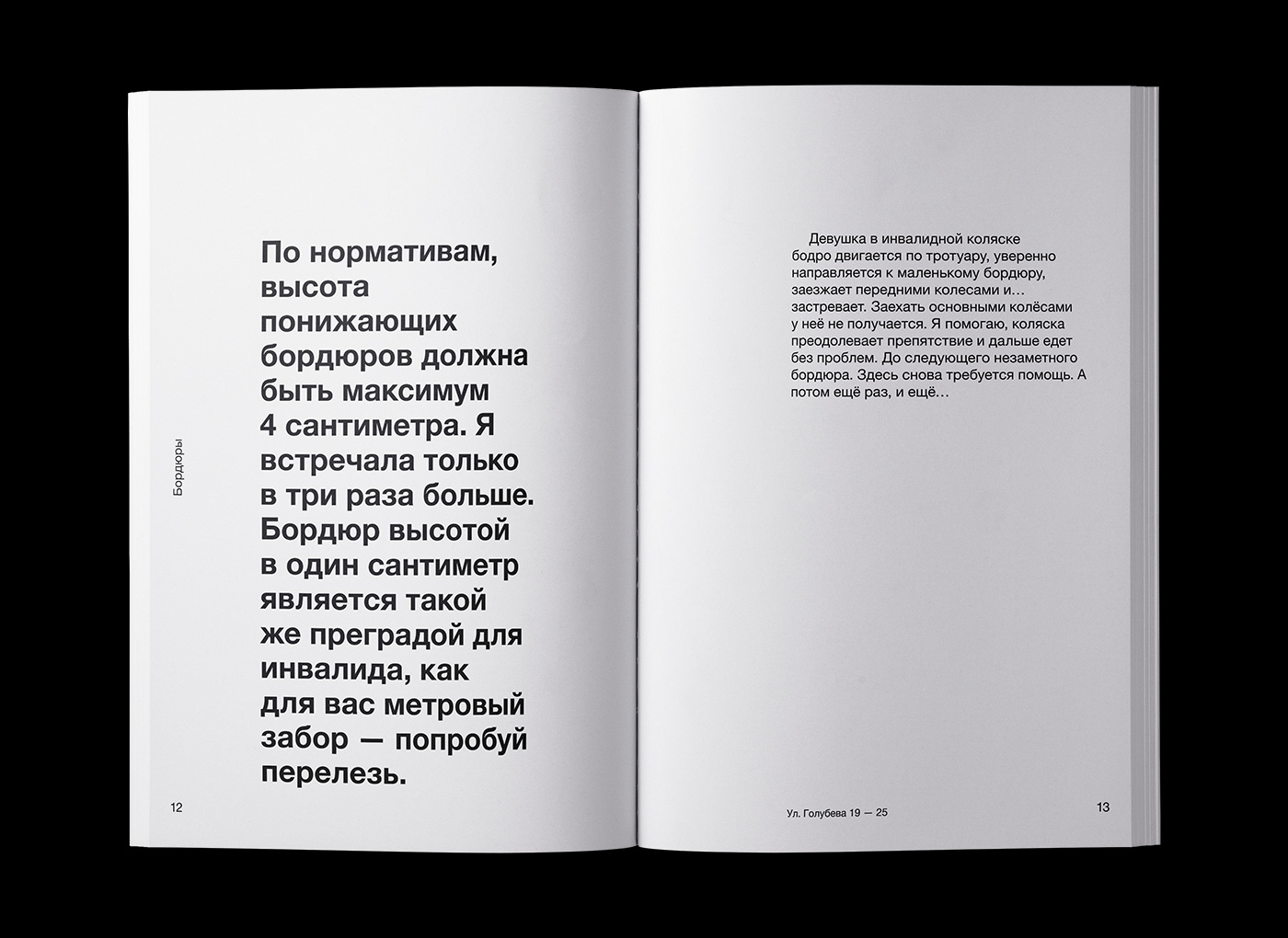 book Urban minsk editorial research Space  route interaction belarus Project