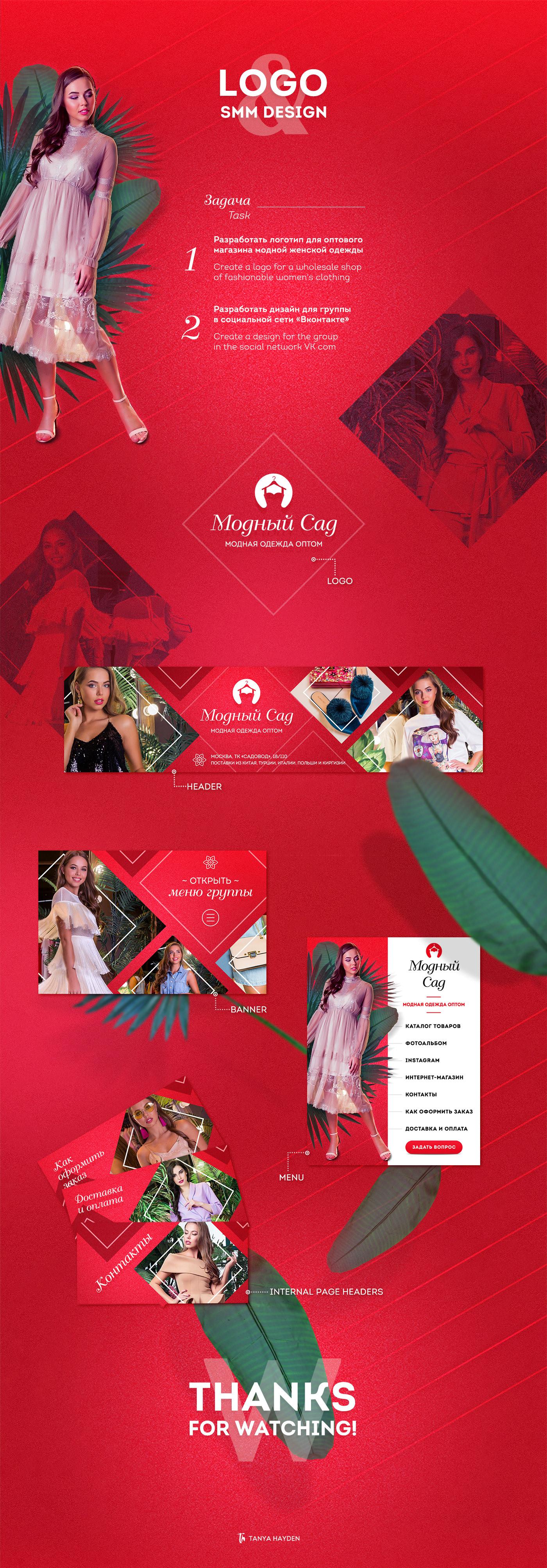 Fashion  SMM Clothing banner web-design