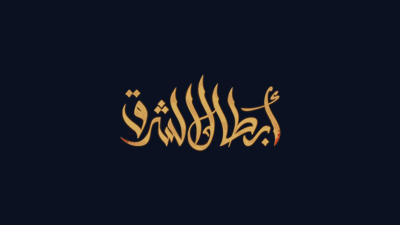 arabic brand branding  calligrapy Collection design lettering logo logofolio typography