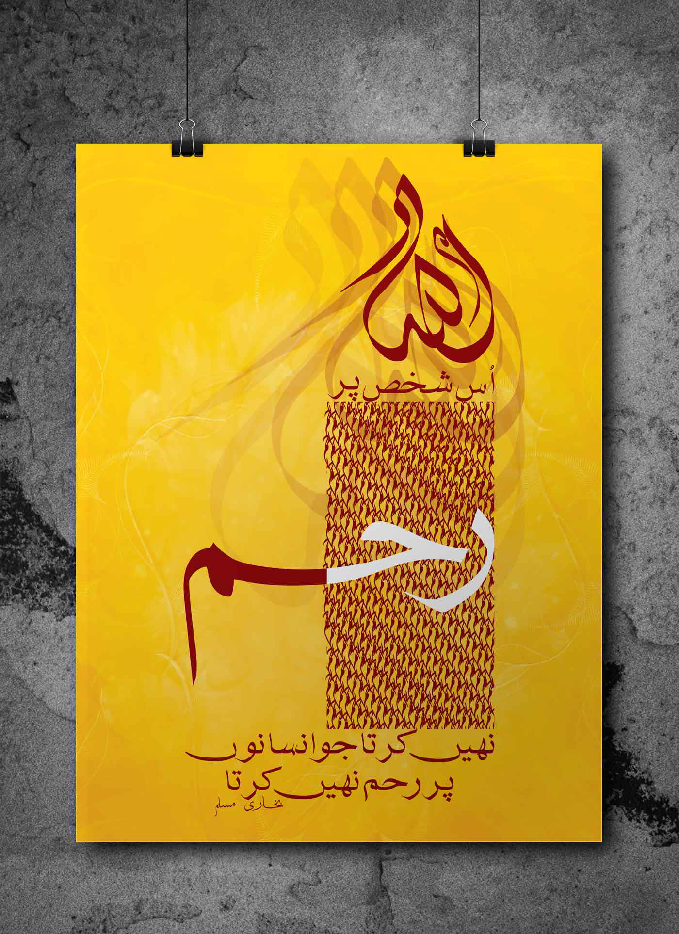 graphic design compassion campaign Illustrator PHTOSHOP allah Reham thesis poster
