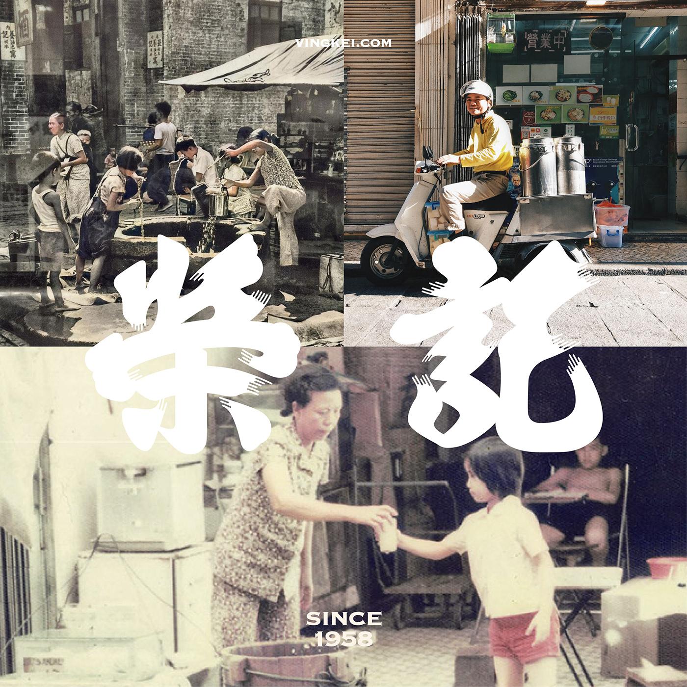 AU CHON HIN branding  China Design design graphic Macao macao design macau Rebrand untitled macao