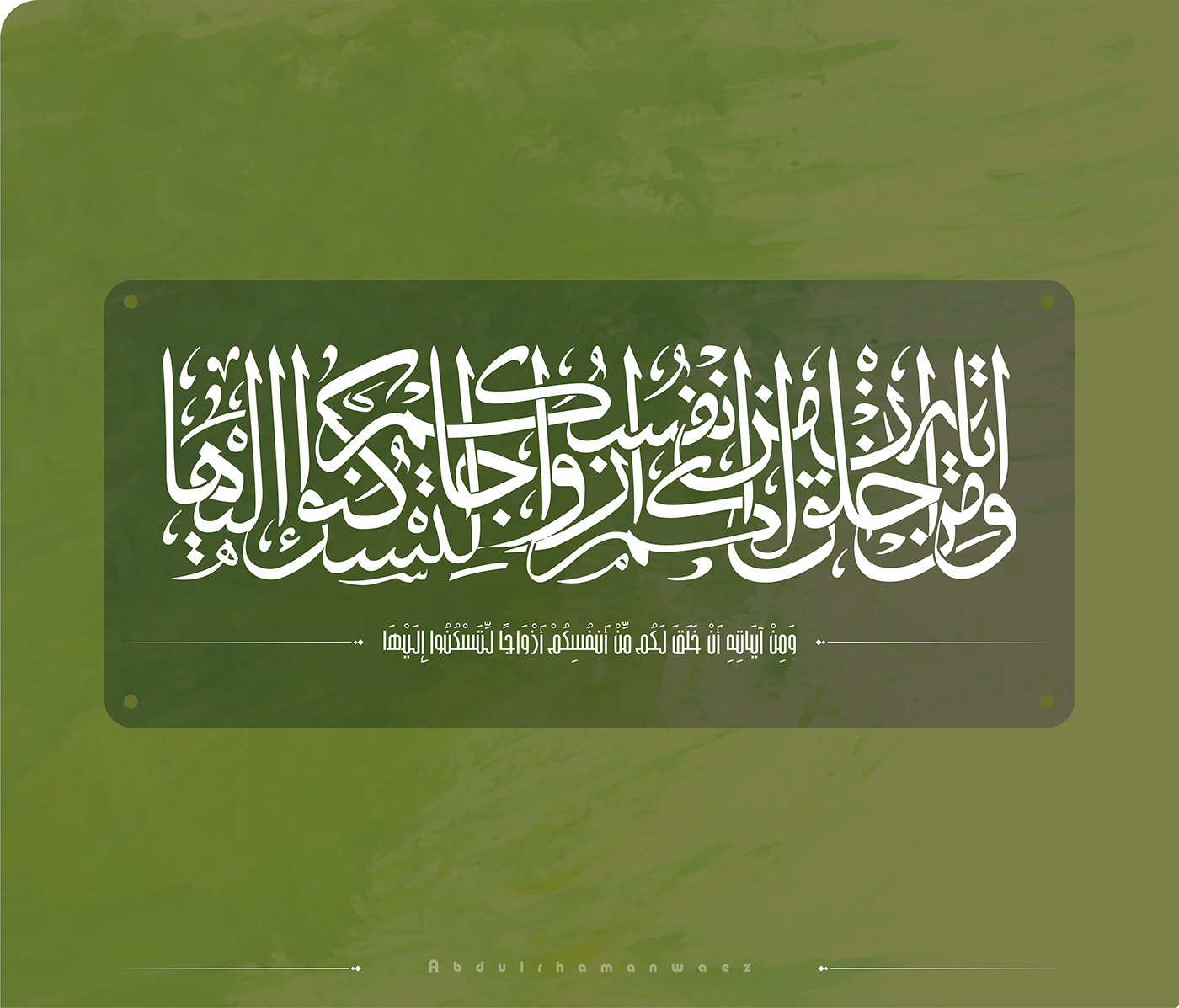 islamic phrase meaning god - HD 1400×1197
