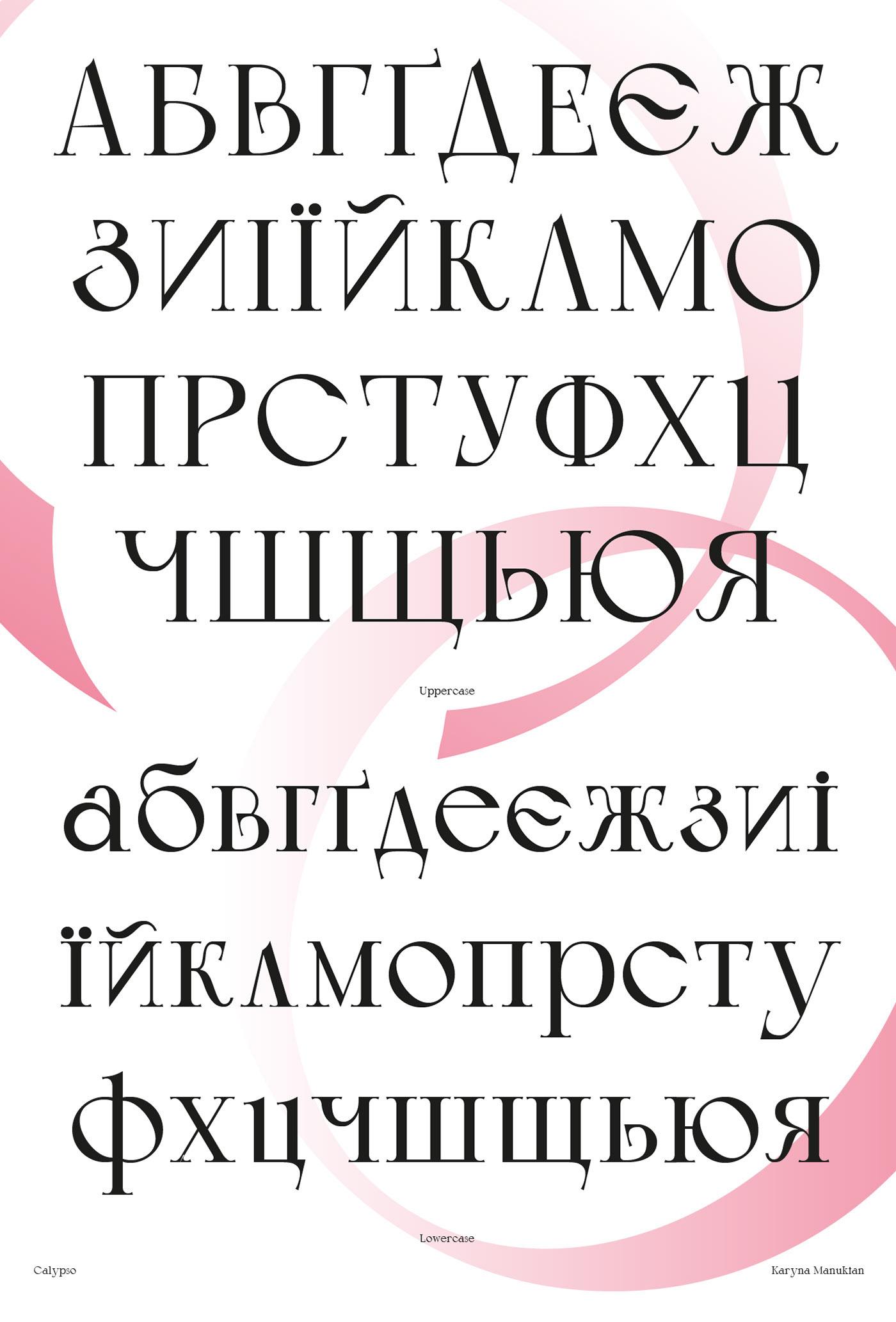Cyrillic elegant free Free font free fonts freebies Headline luxury modern serif