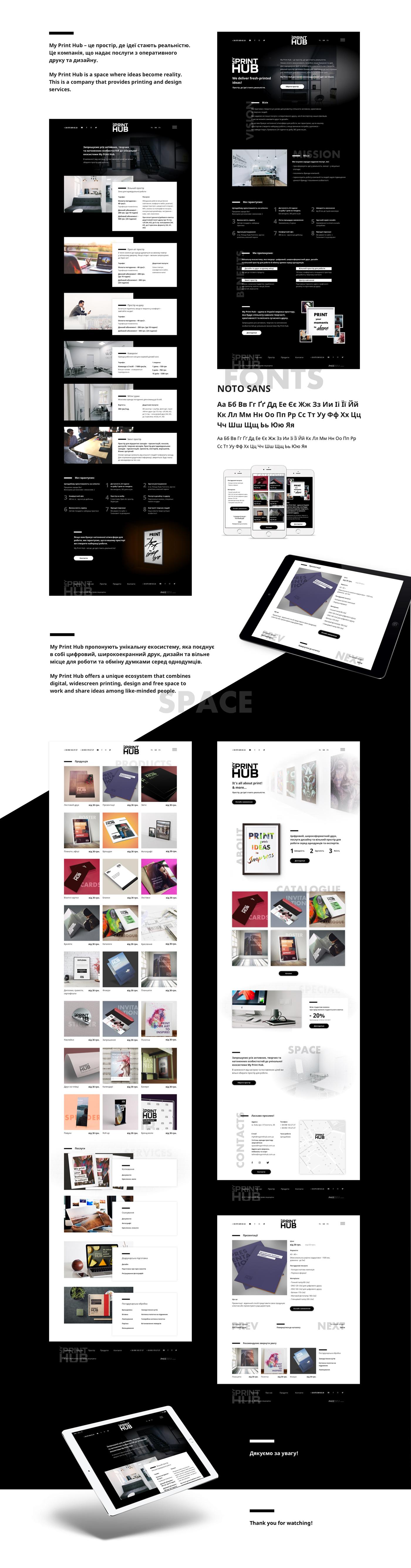 Website Webdesign print Space  service Catalogue Kiyv page