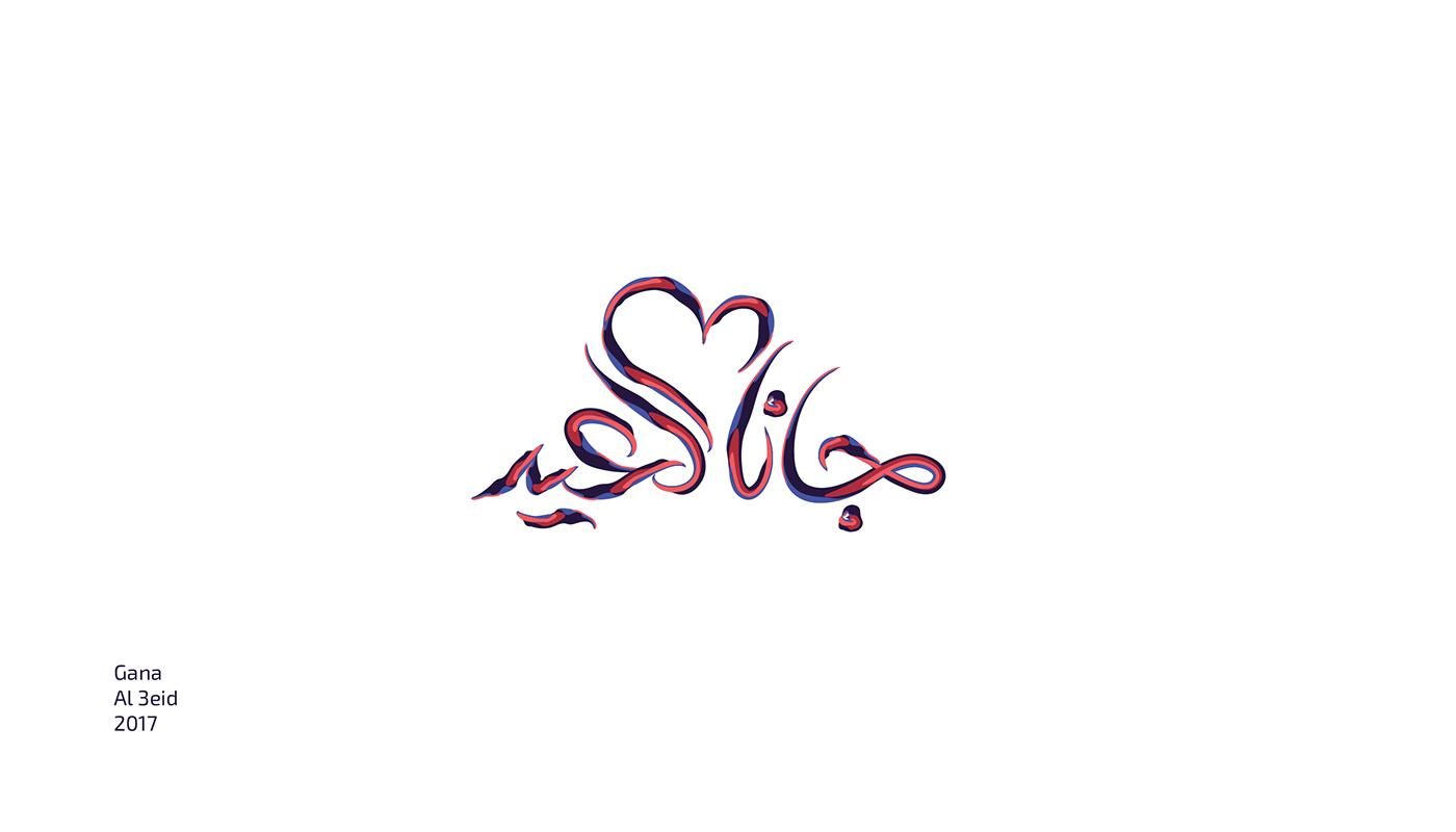 تايبوجرافي مخطوطات جانا العيد . Gana el3eid | free typography Bbd45153944981.5947bea05bc02