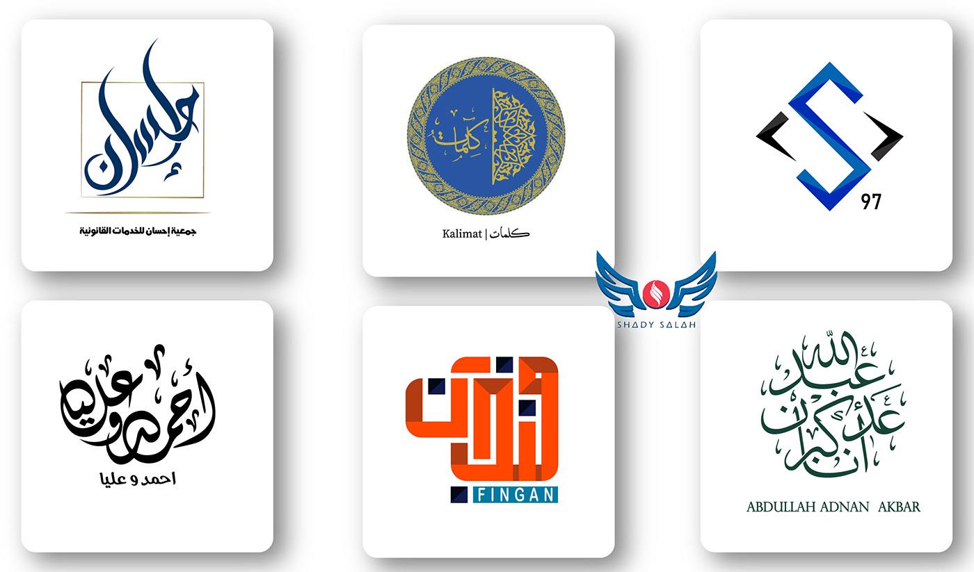 Arabic Logos Calligraphy   design logo