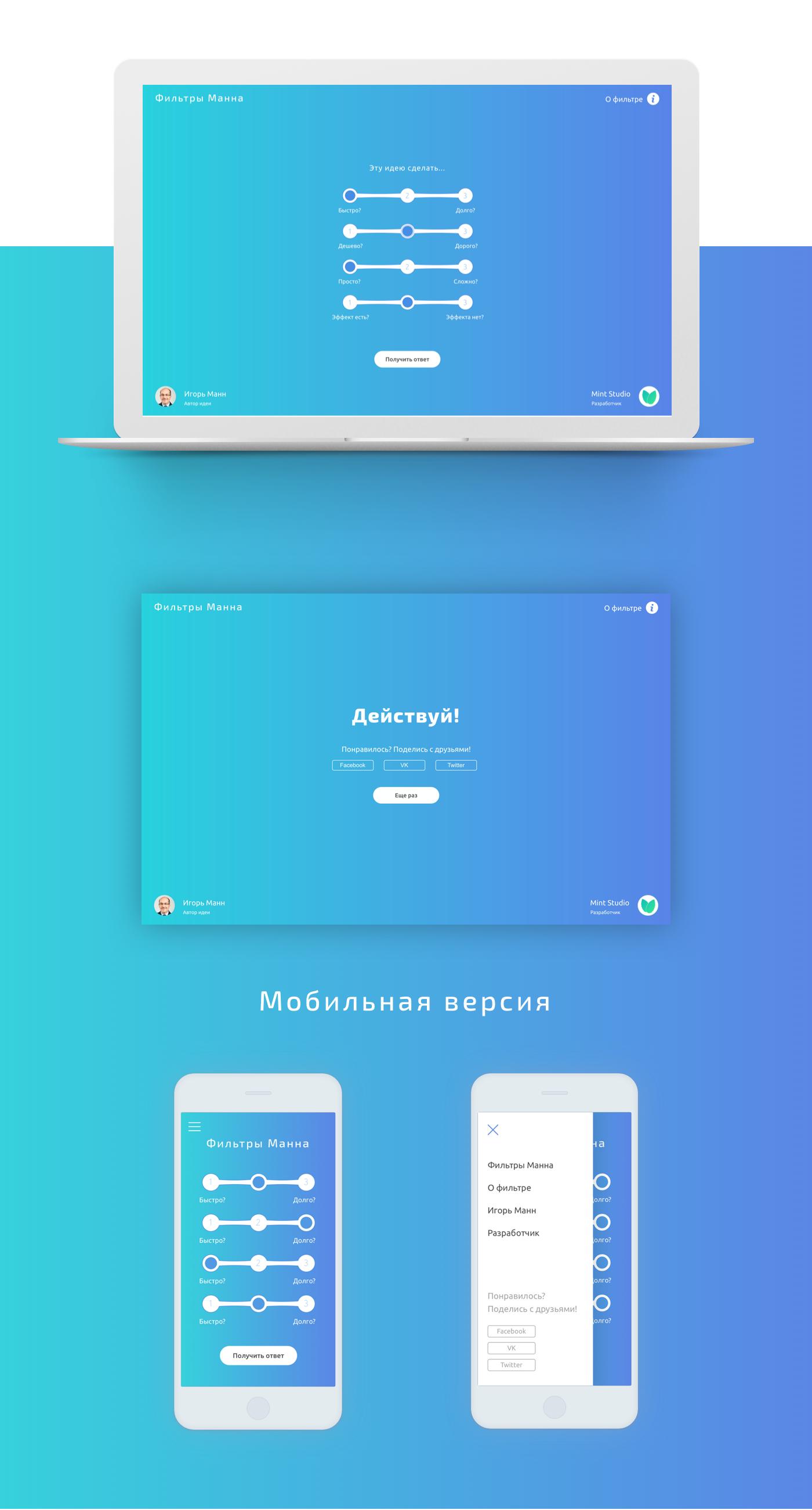 UI ux web app application Web Design  фильтры манна Startup игорь манн