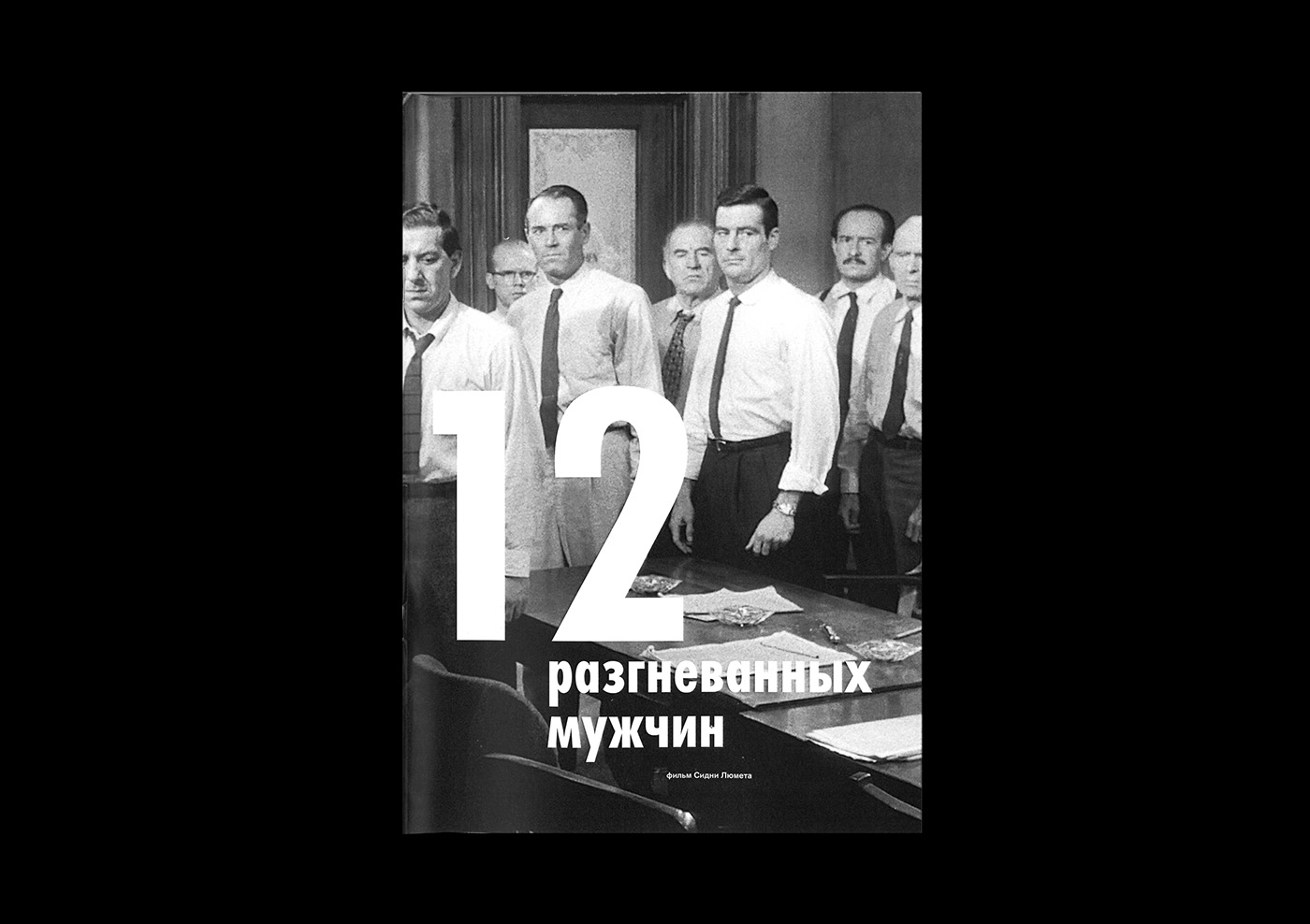 12 angry men cinematography Booklet Layout book design film booklet 1950s
