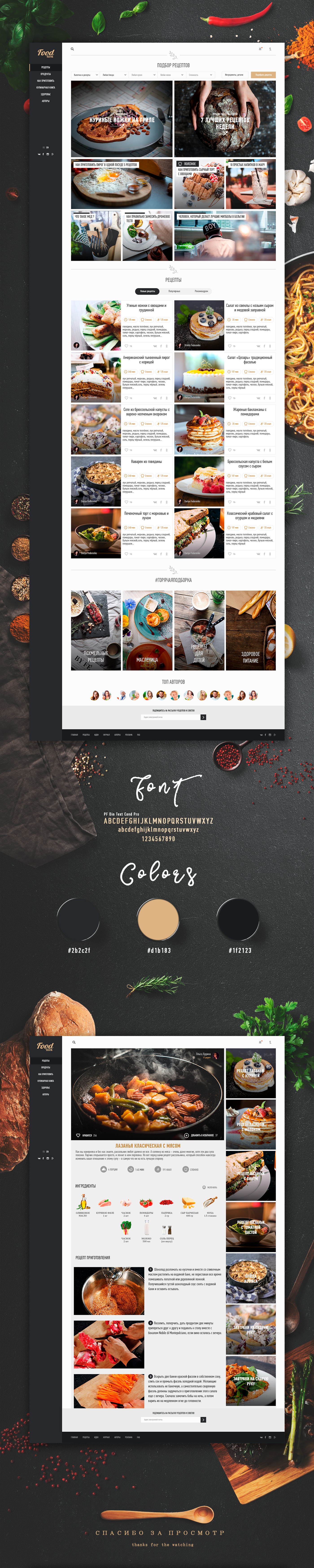 Eda Is A Free Website PSD Template For Recipes And Food Articles It Features Well Designed Homepage With Contast Color Palette Lot Of