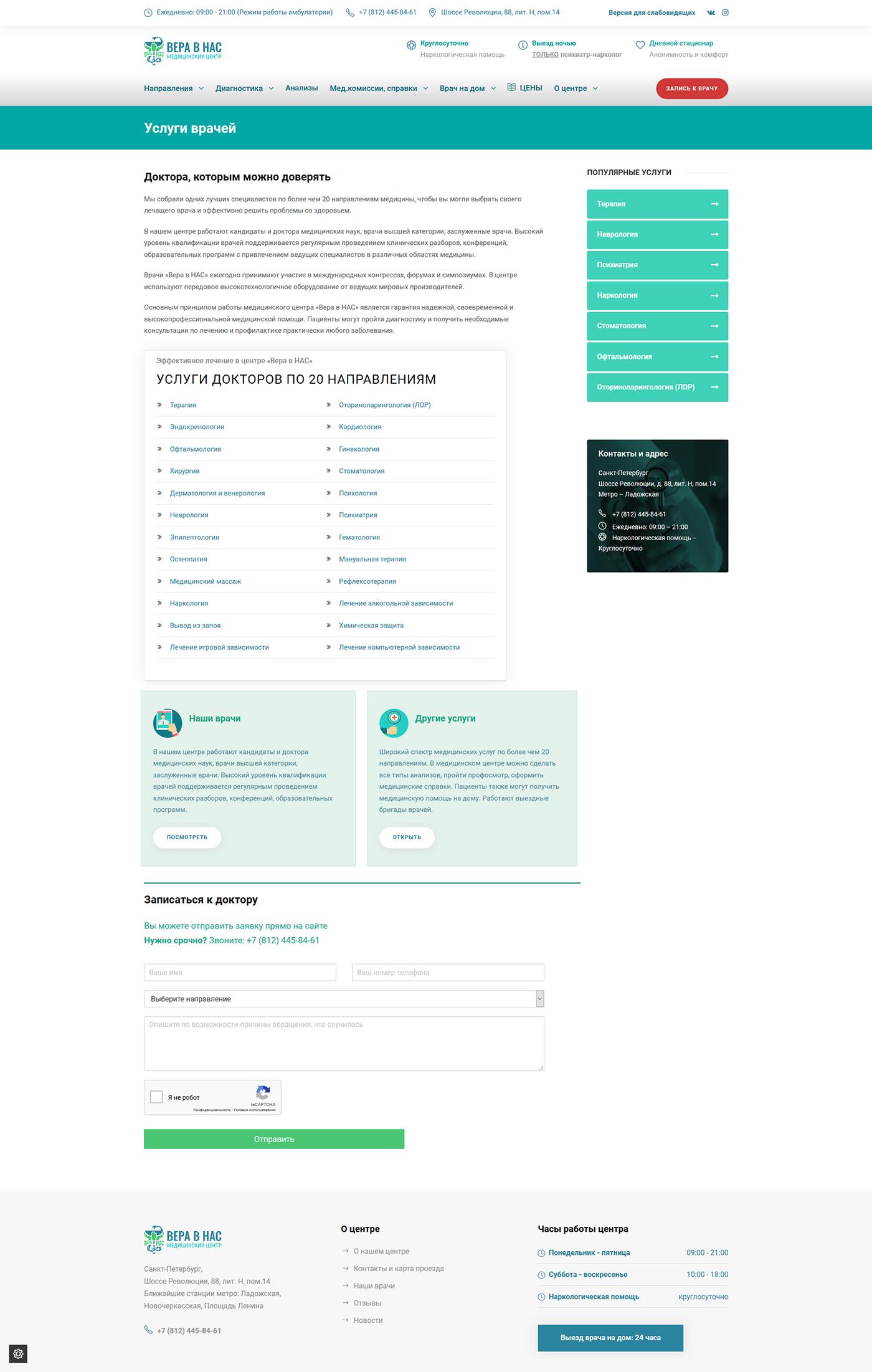 wordpress Корпоративный сайт