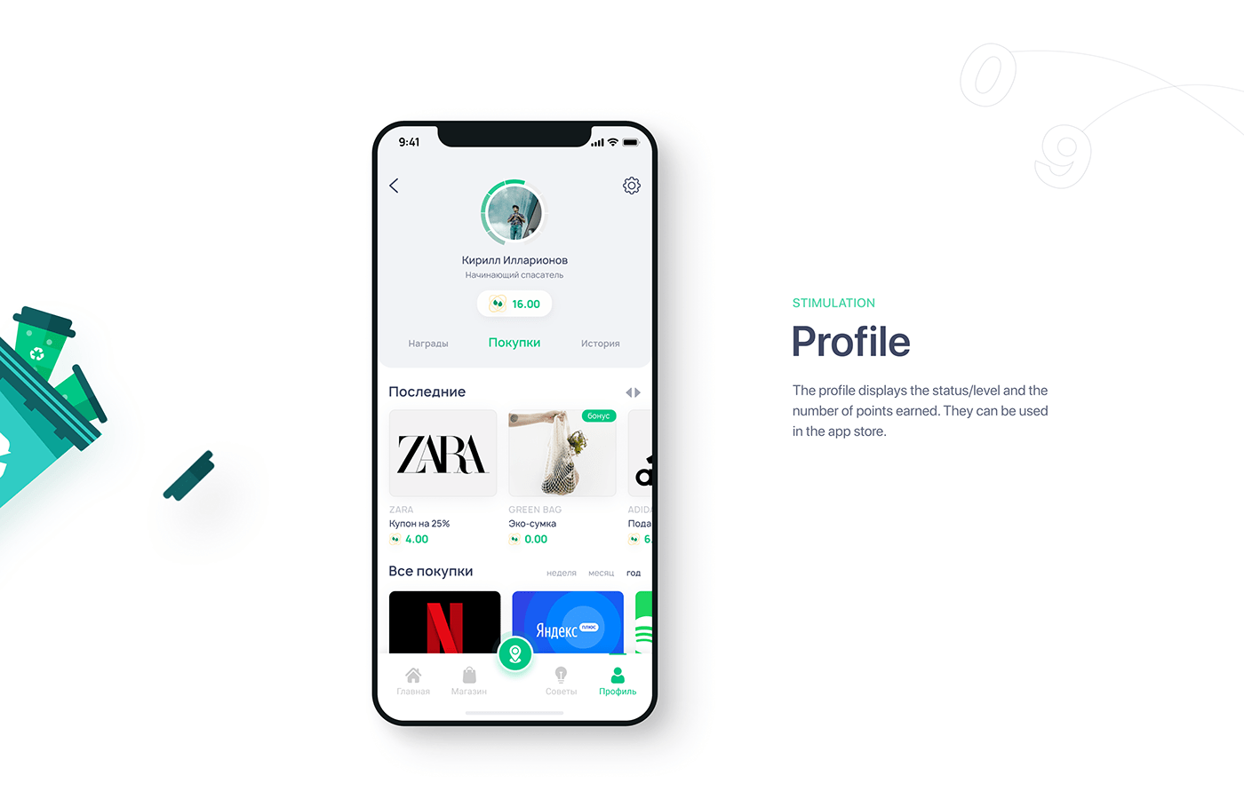 Profile page, points