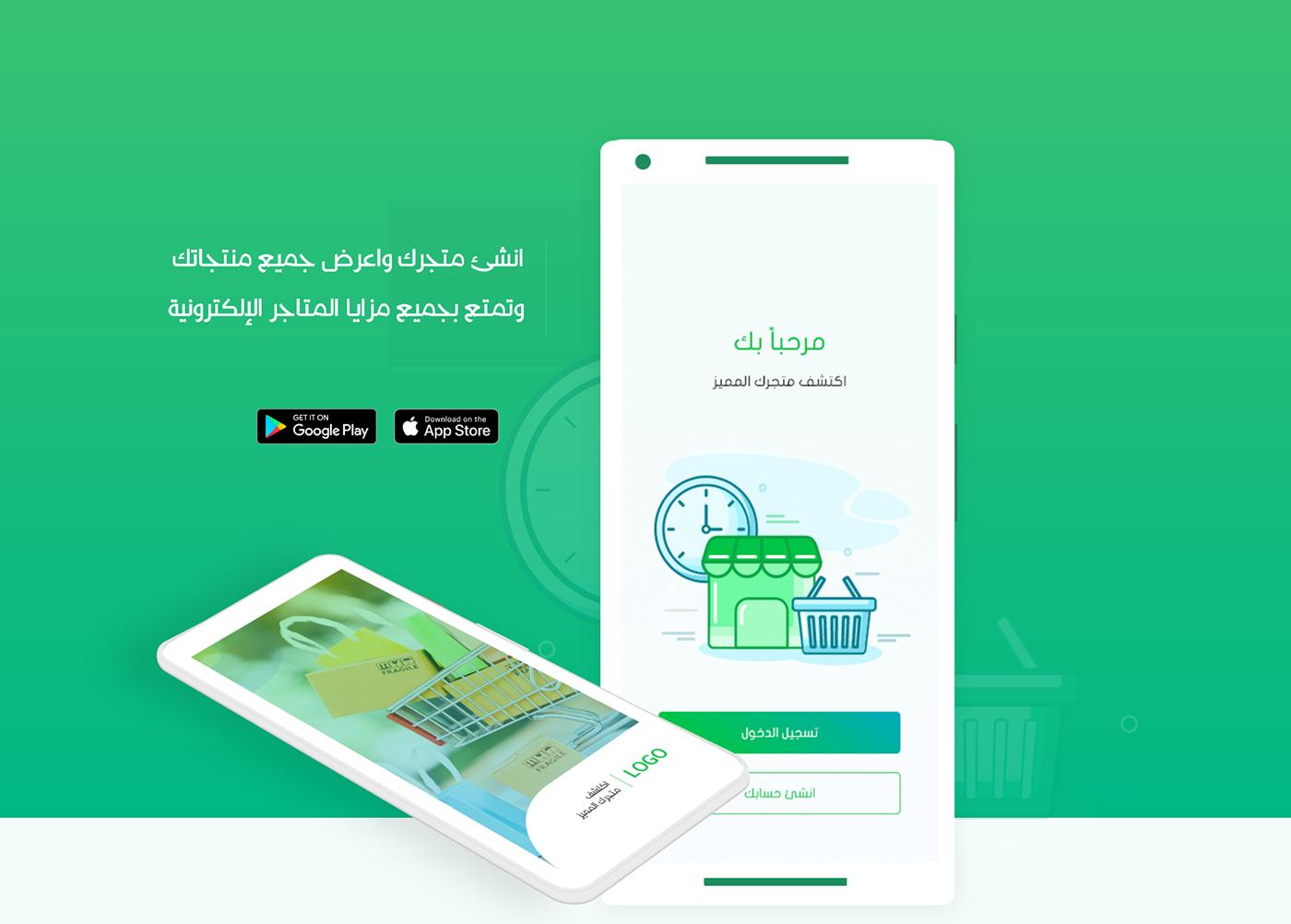 Ecommerce Mobile app UI/UX wesamalgmmal xD photoshop creative app Shabandar