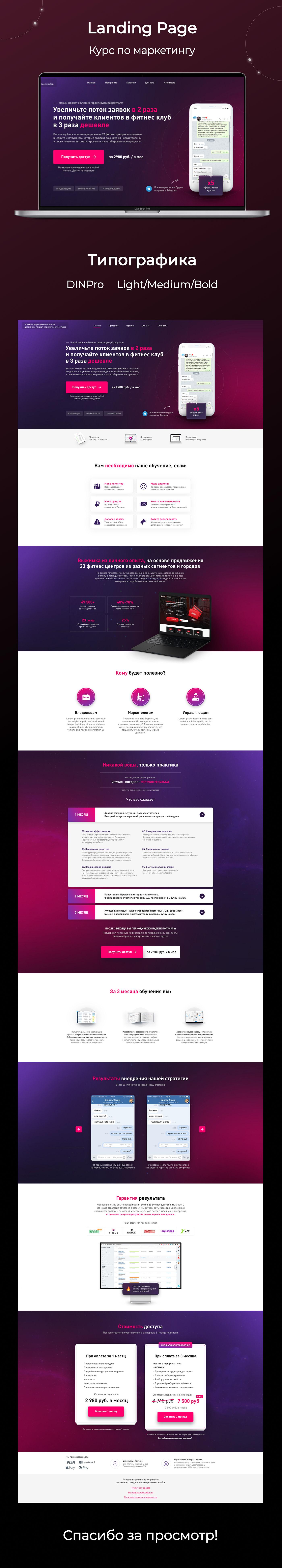 landing page Web Design  web site
