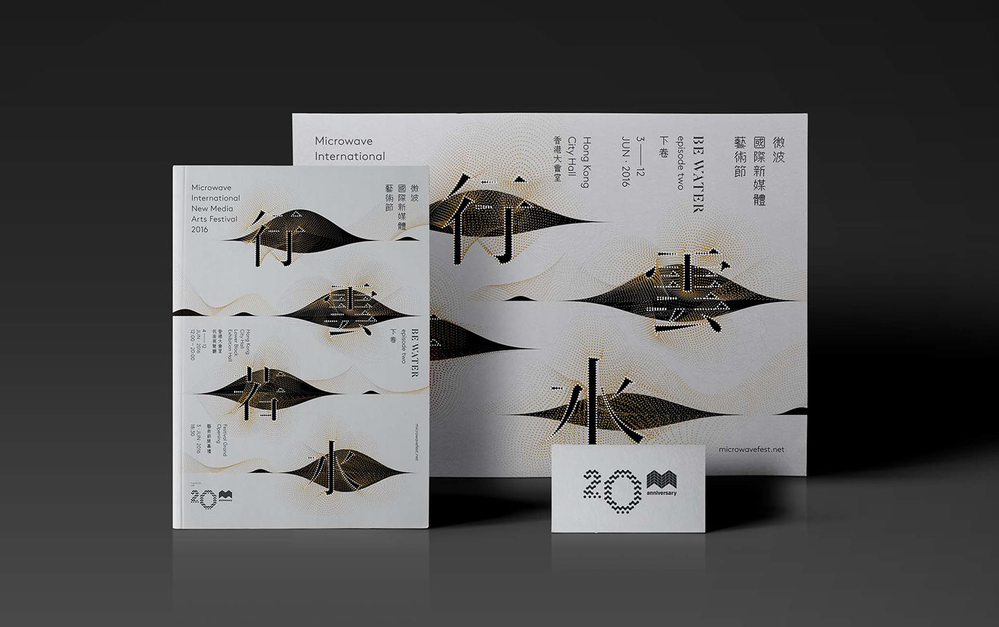 Chinese Typographic mountain water new media Exhibition  Event Chinese painting graphic