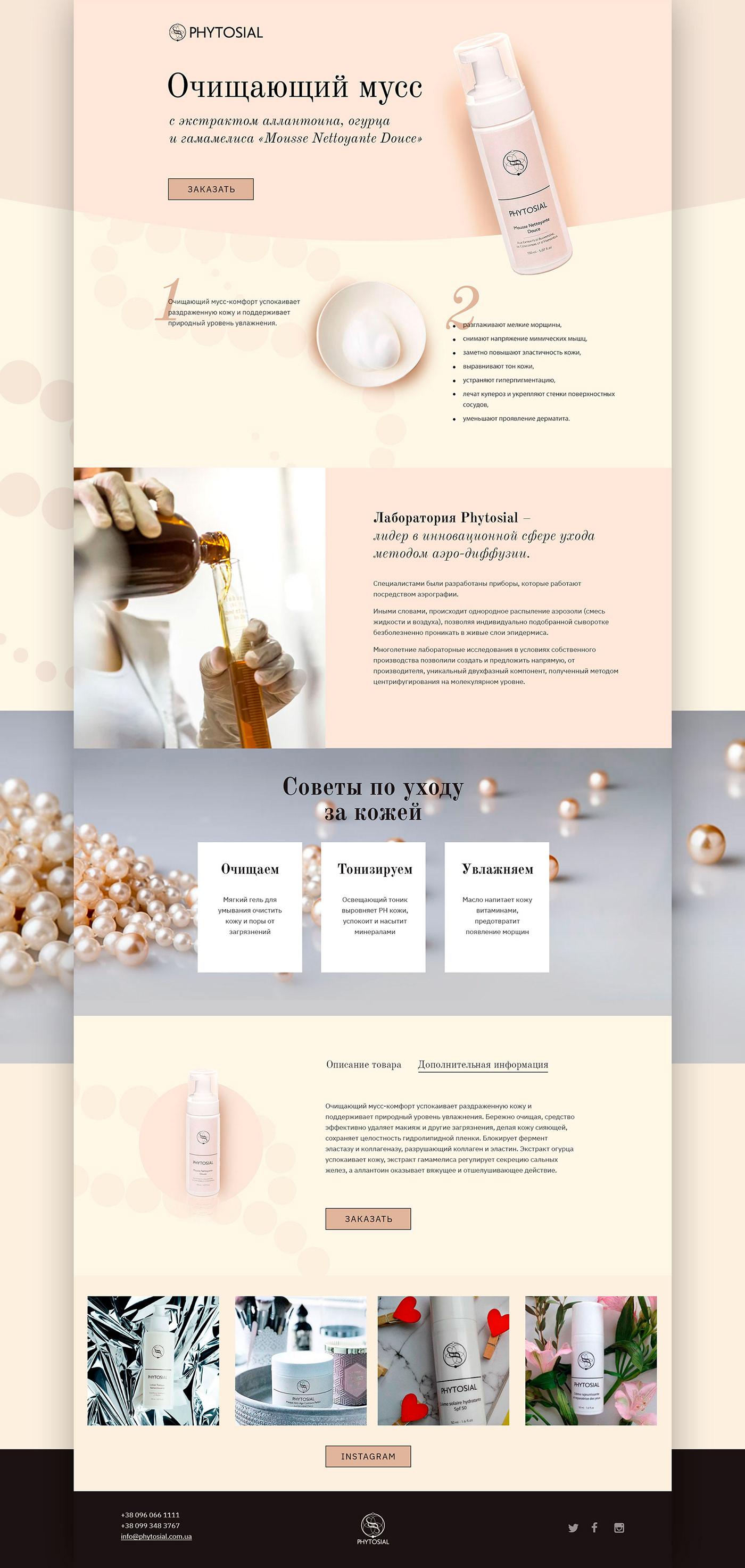 beauty Cosmetic skincare Web web-design