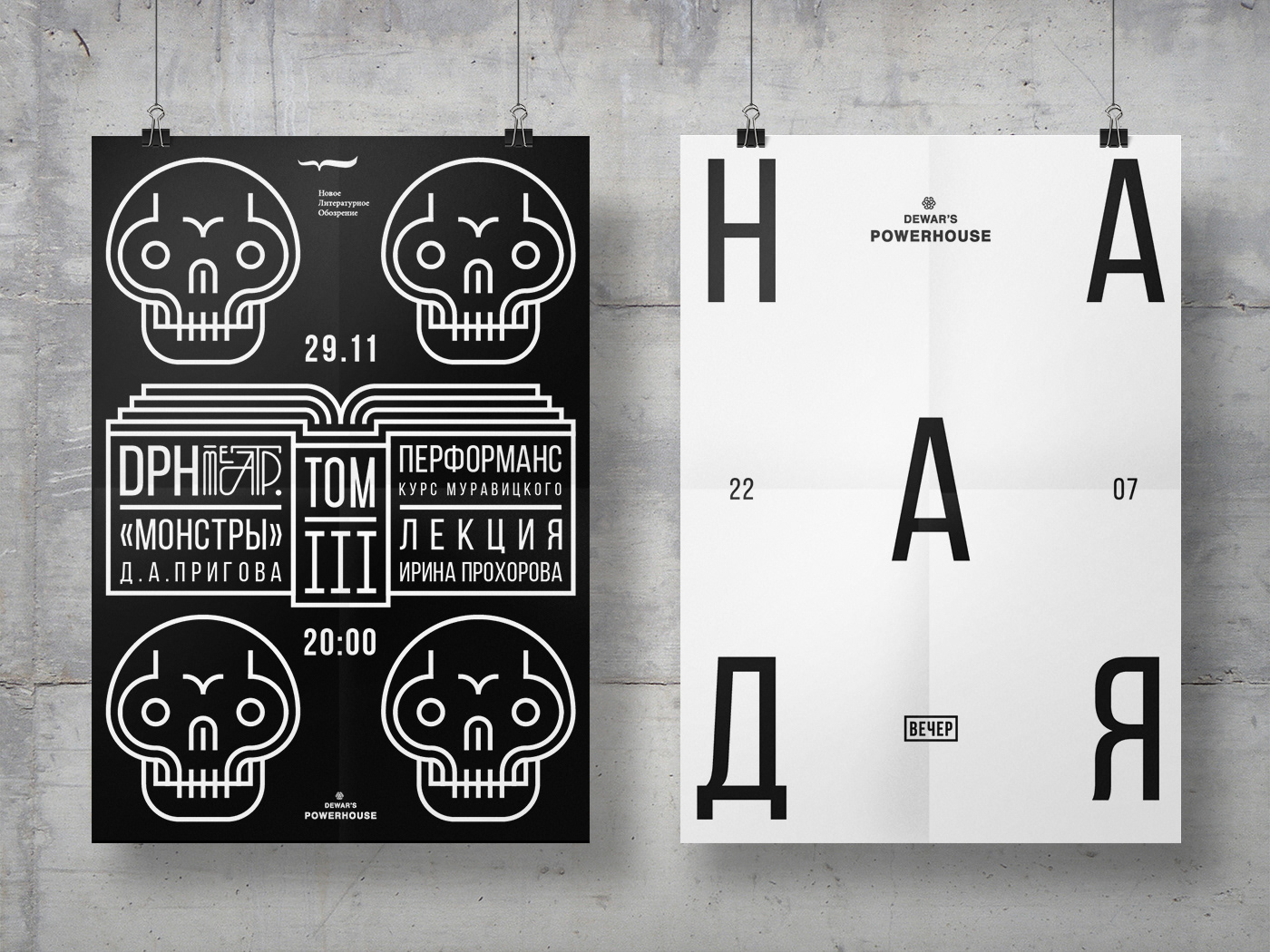 posters graphic design  vector ILLUSTRATION