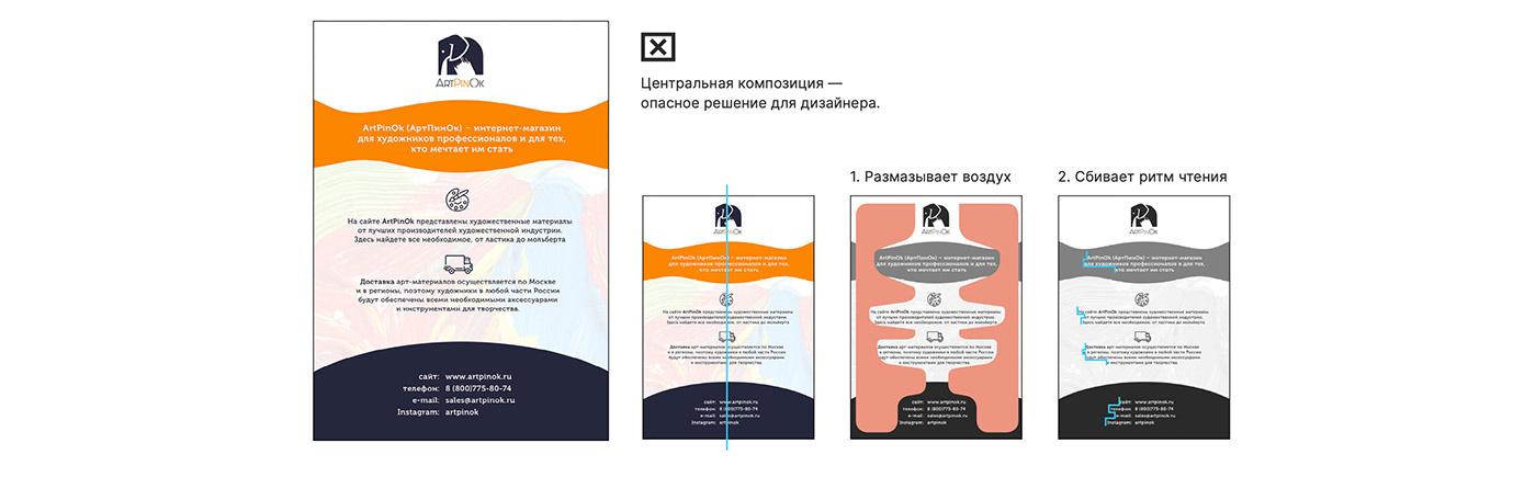 granich Гранич дизайн композиция плакат