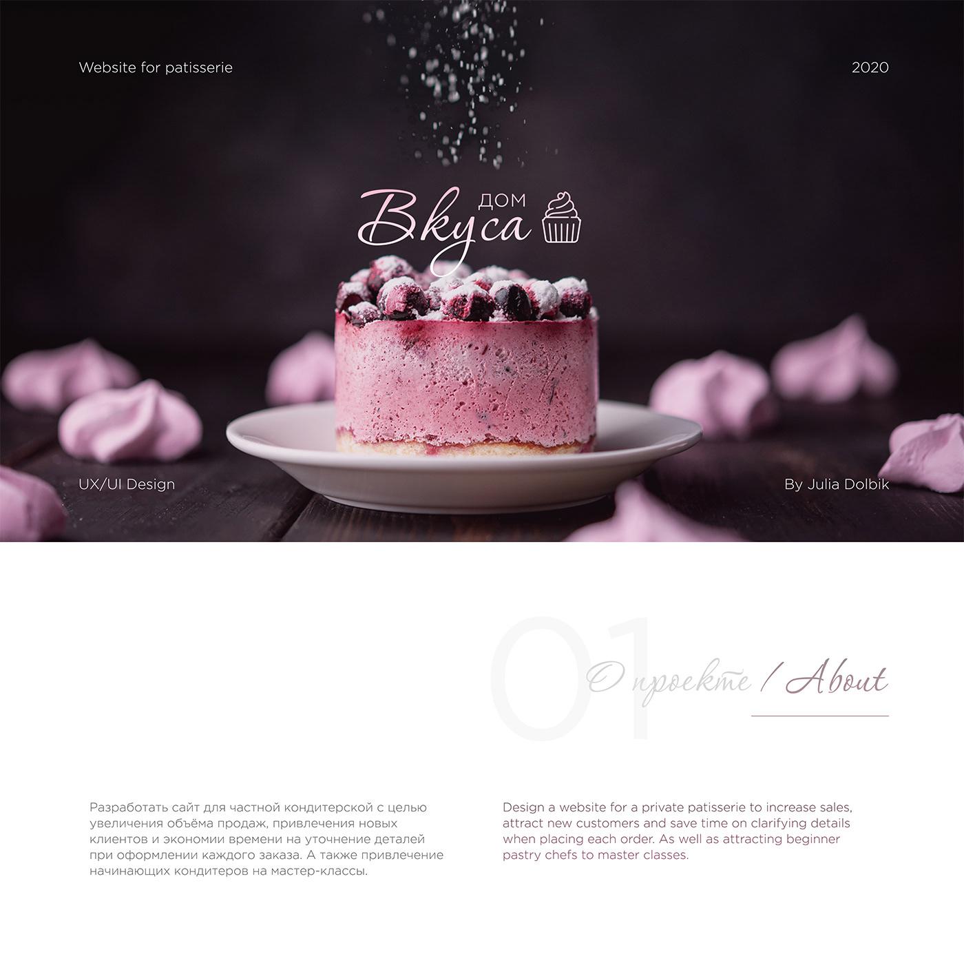 #webdesign,#website,#interface,#photoshop,#uiux,#userexperience,#uxdesign,#web  ,#вебдизайн,#cakes