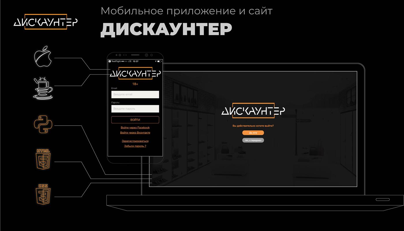app ios android ReactNative sale money Web site discount скидки