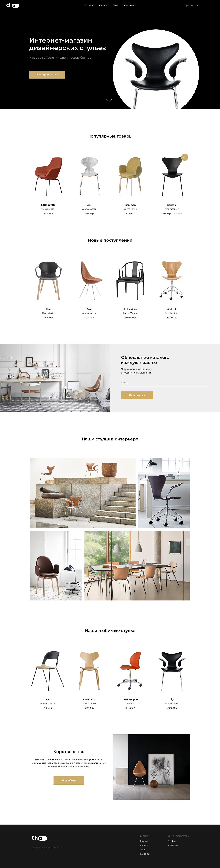 Catalogue chairs shop site