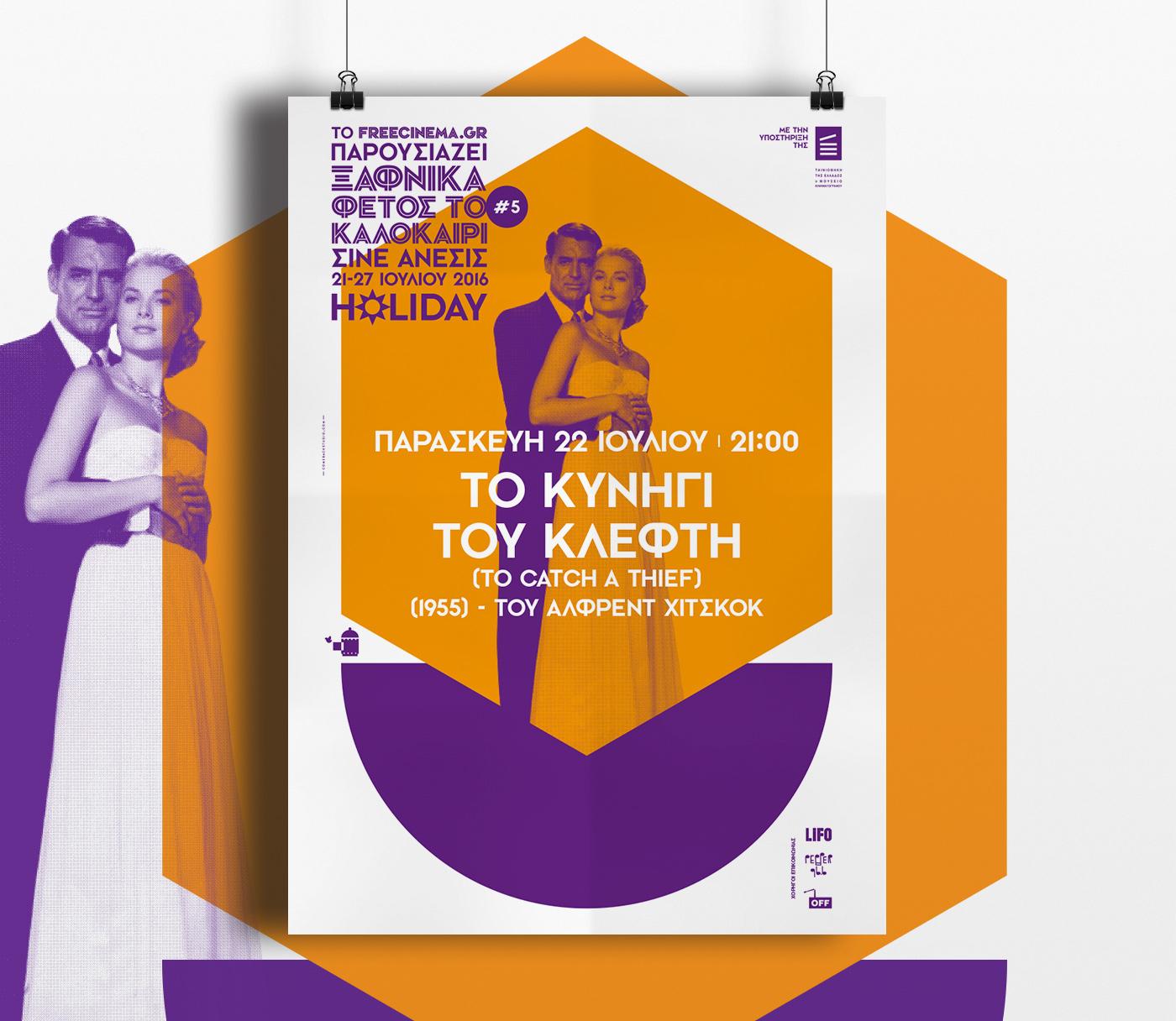 film posters poster Greece freecinema Cinema Movie Posters film tribute Summer Festival film festival