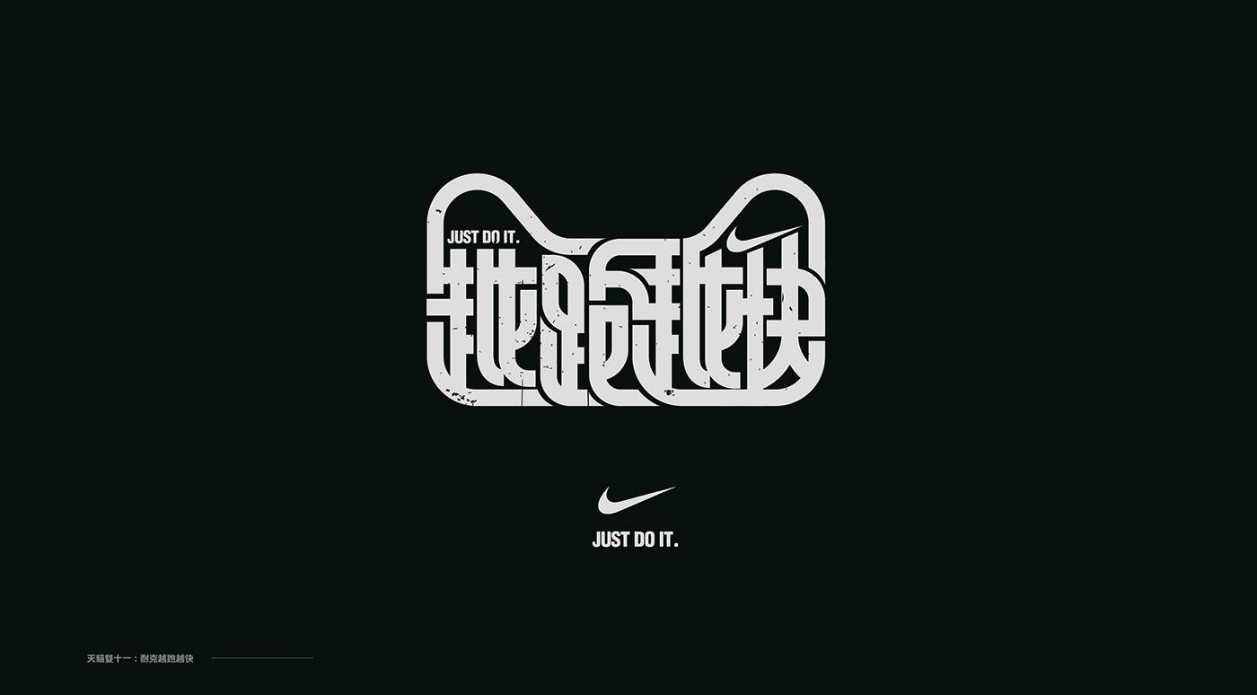 type graphic 字体设计