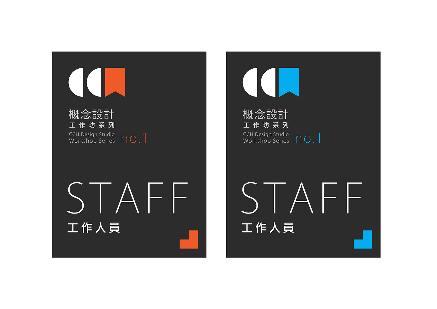 cch studio logo name tag design on behance