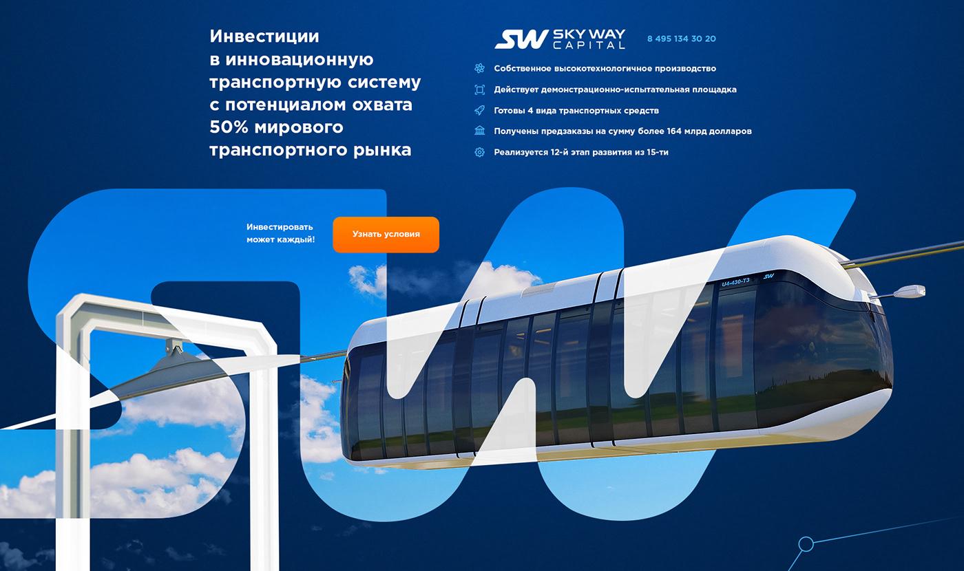 Инвестировать skyway хоум кредит онлайн заявка в спб